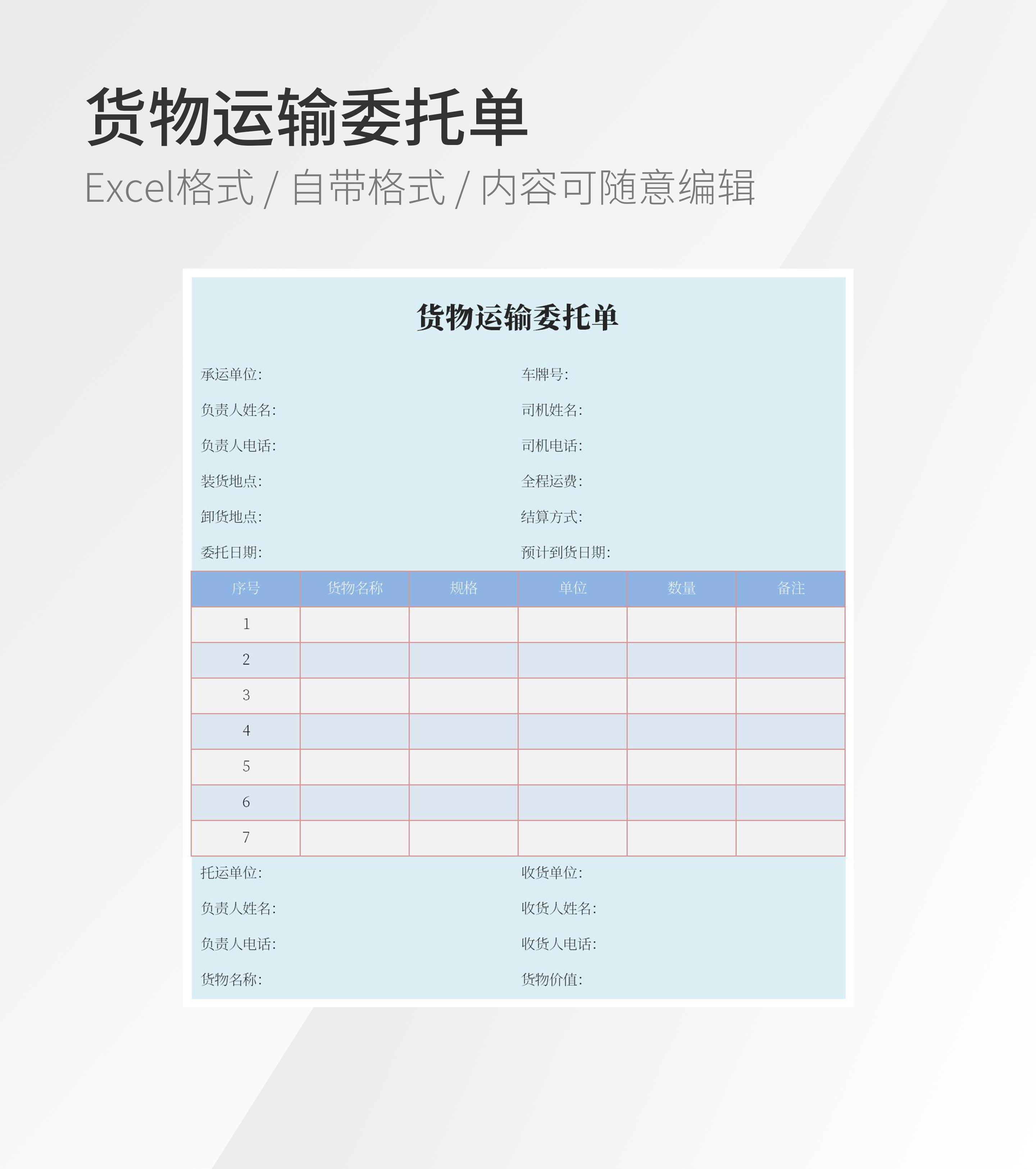 货物运输委托单模板
