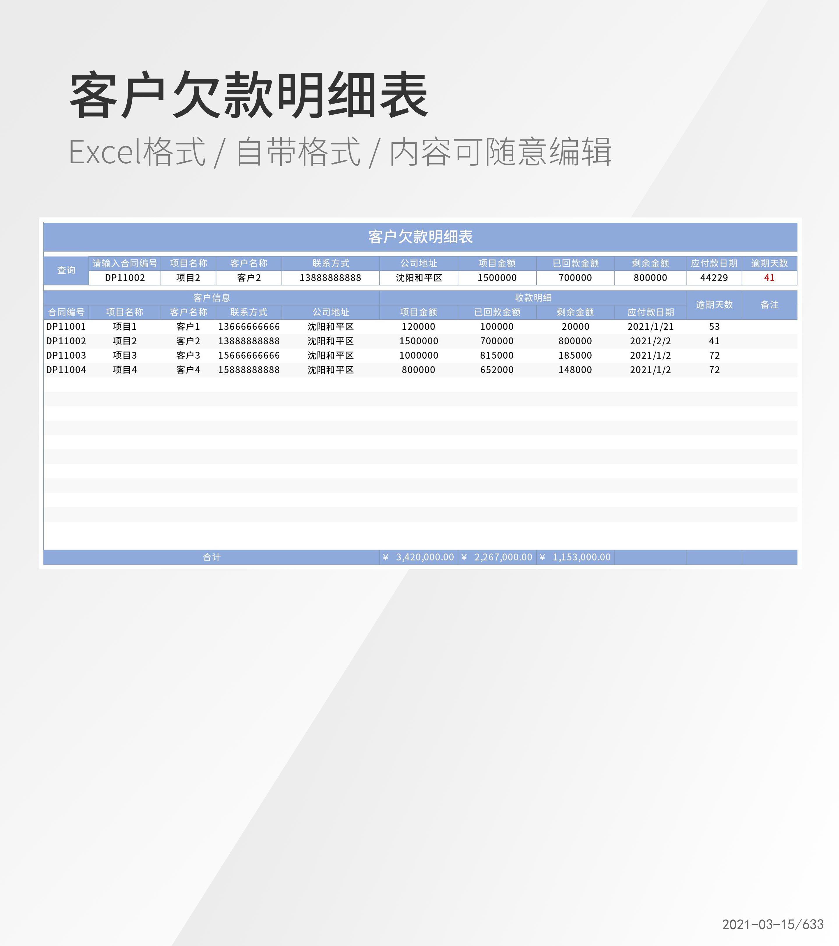 客户欠款明细表Excel模板
