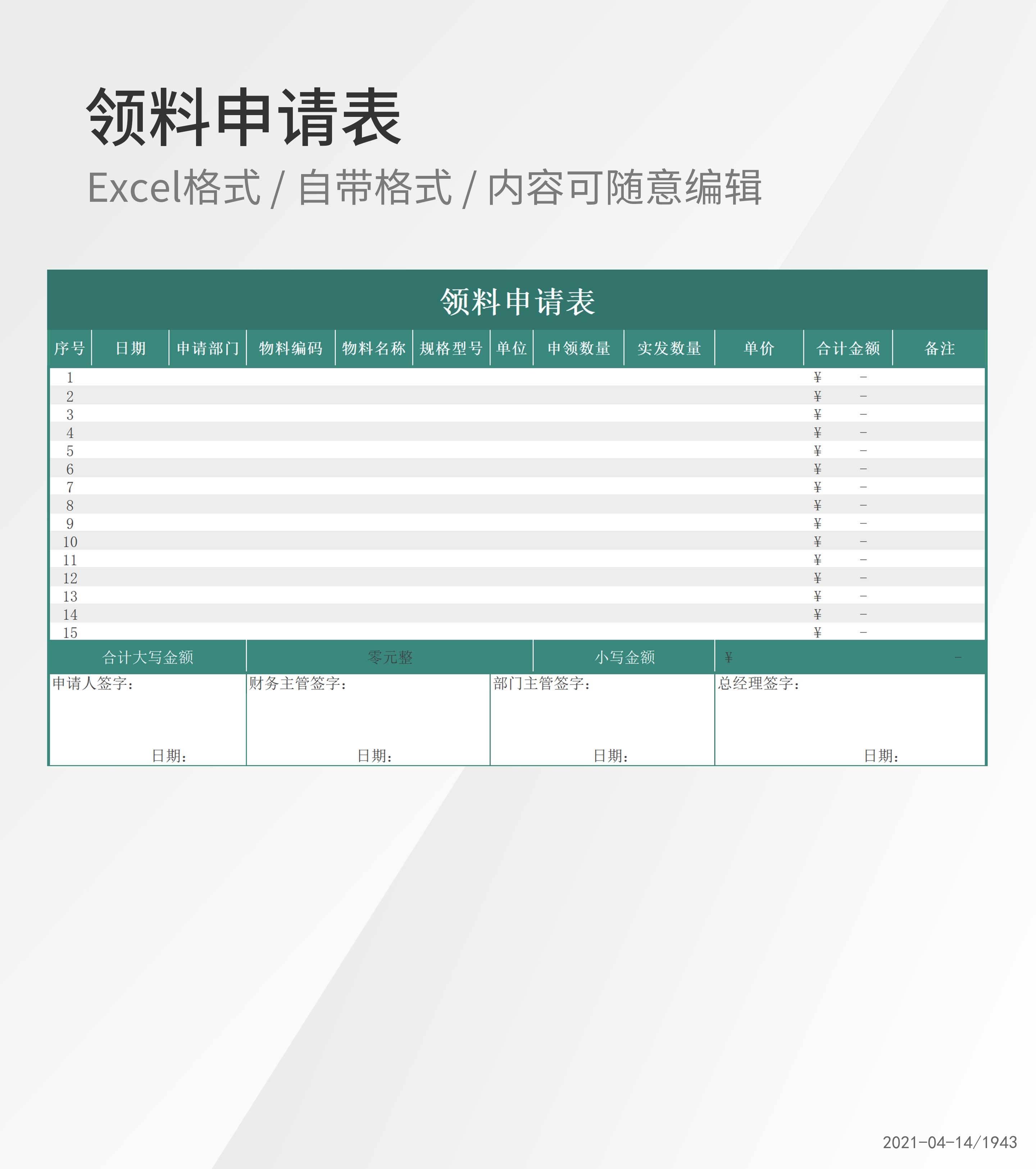 绿色领料申请表Excel模板