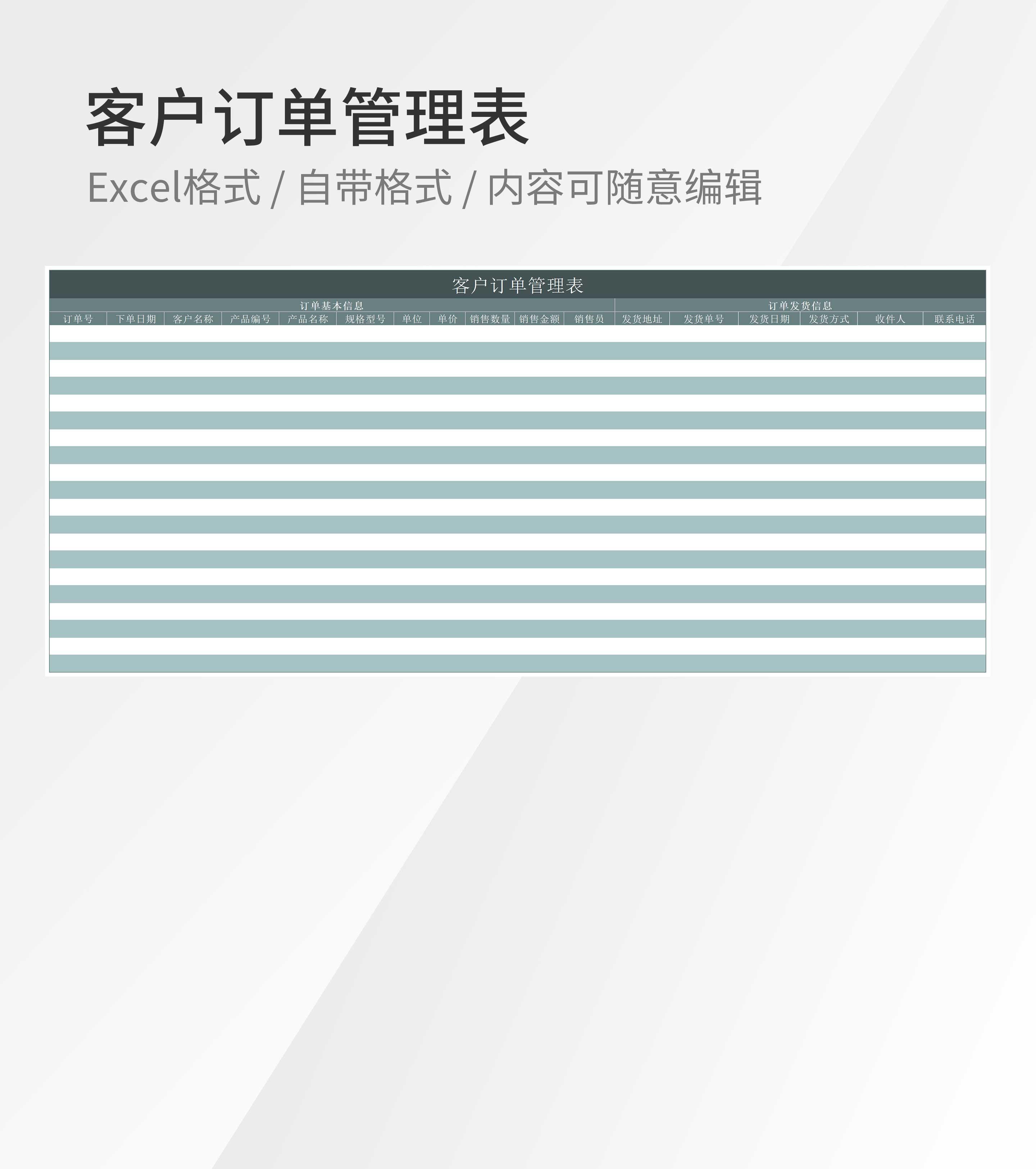 绿色客户订单管理表Excel模板