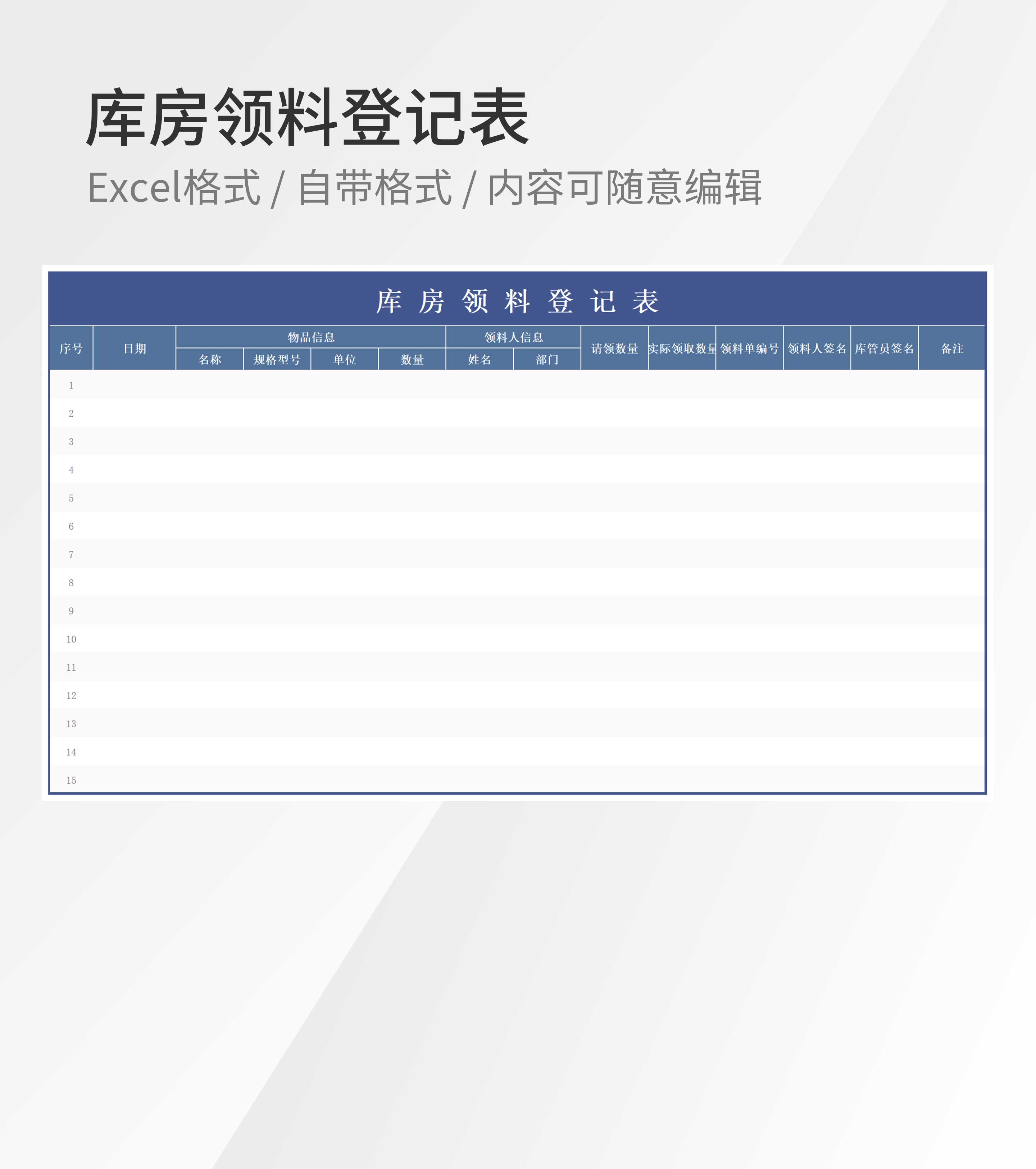 蓝色库房领料登记表Excel模板