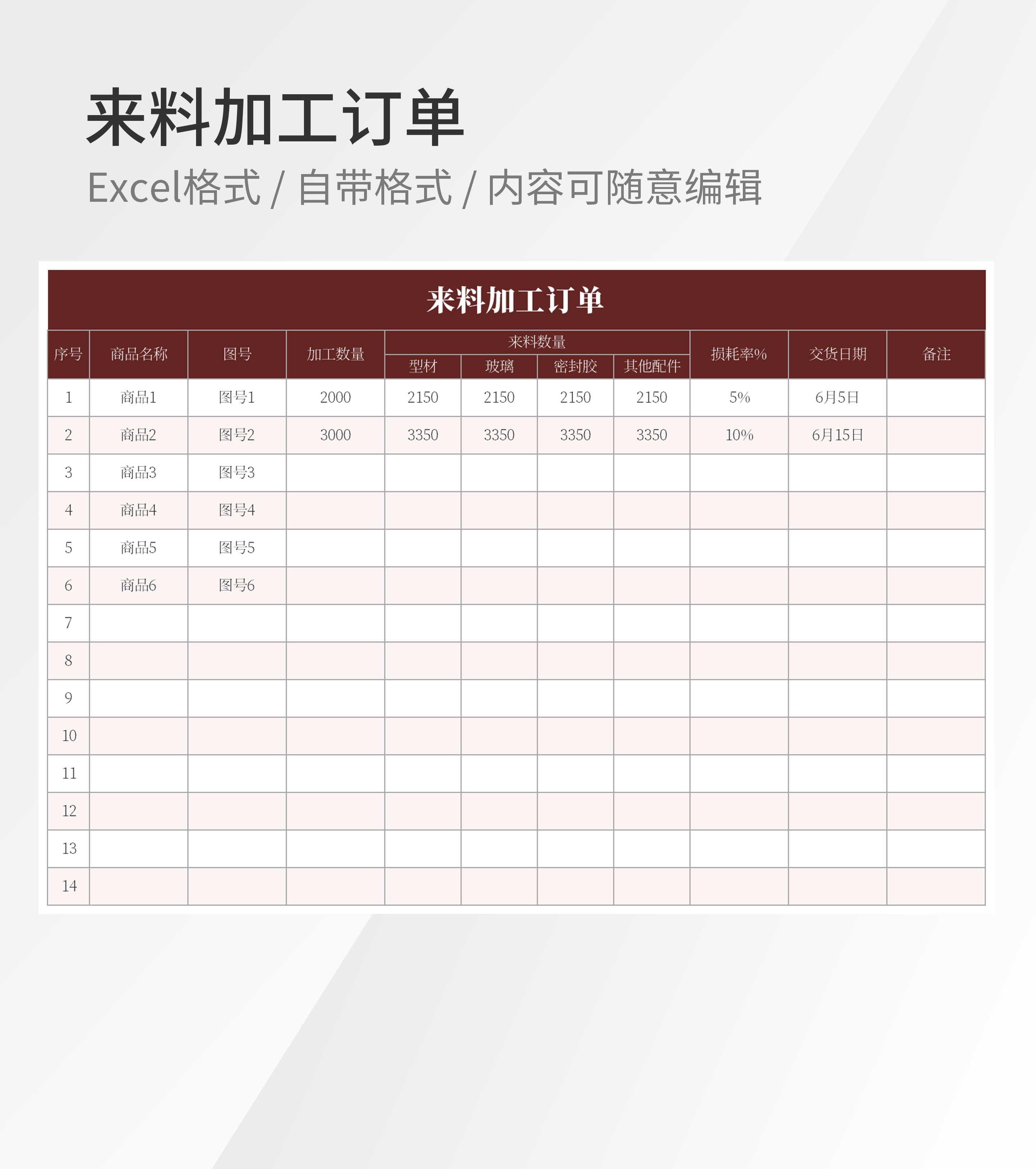 深红来料加工订单Excel模板