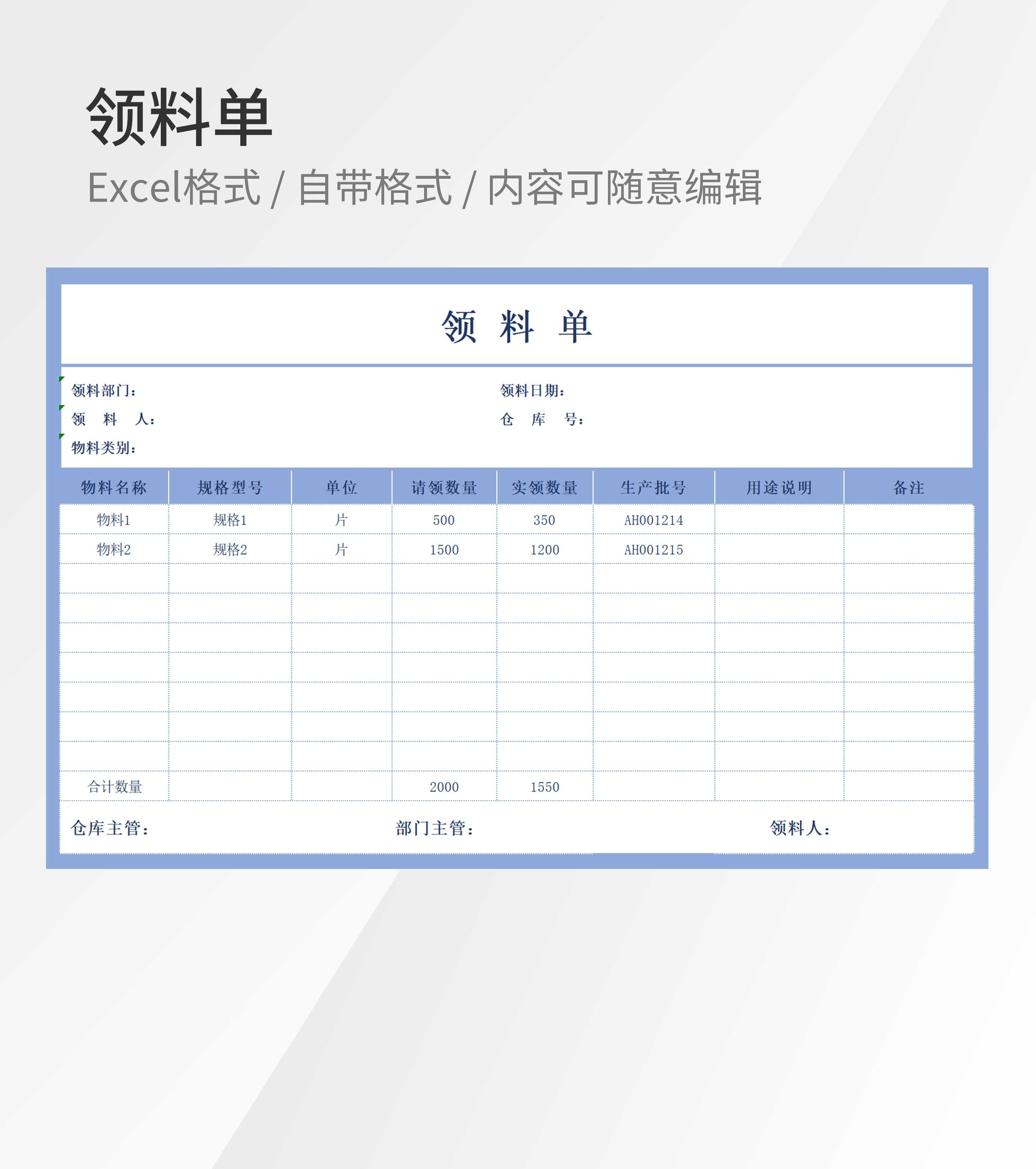 蓝色领料单Excel模板
