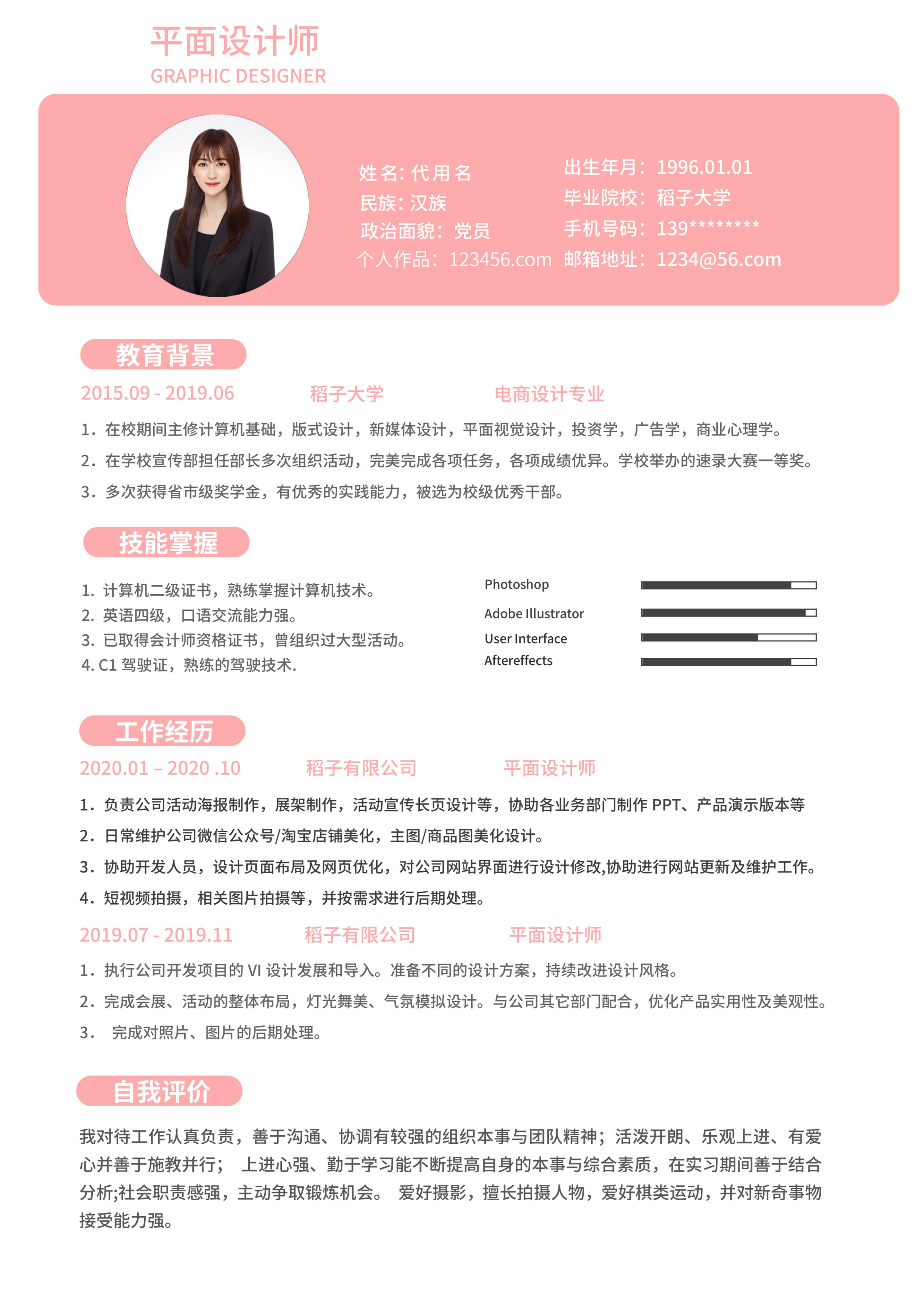 粉色小清新平面设计师简历