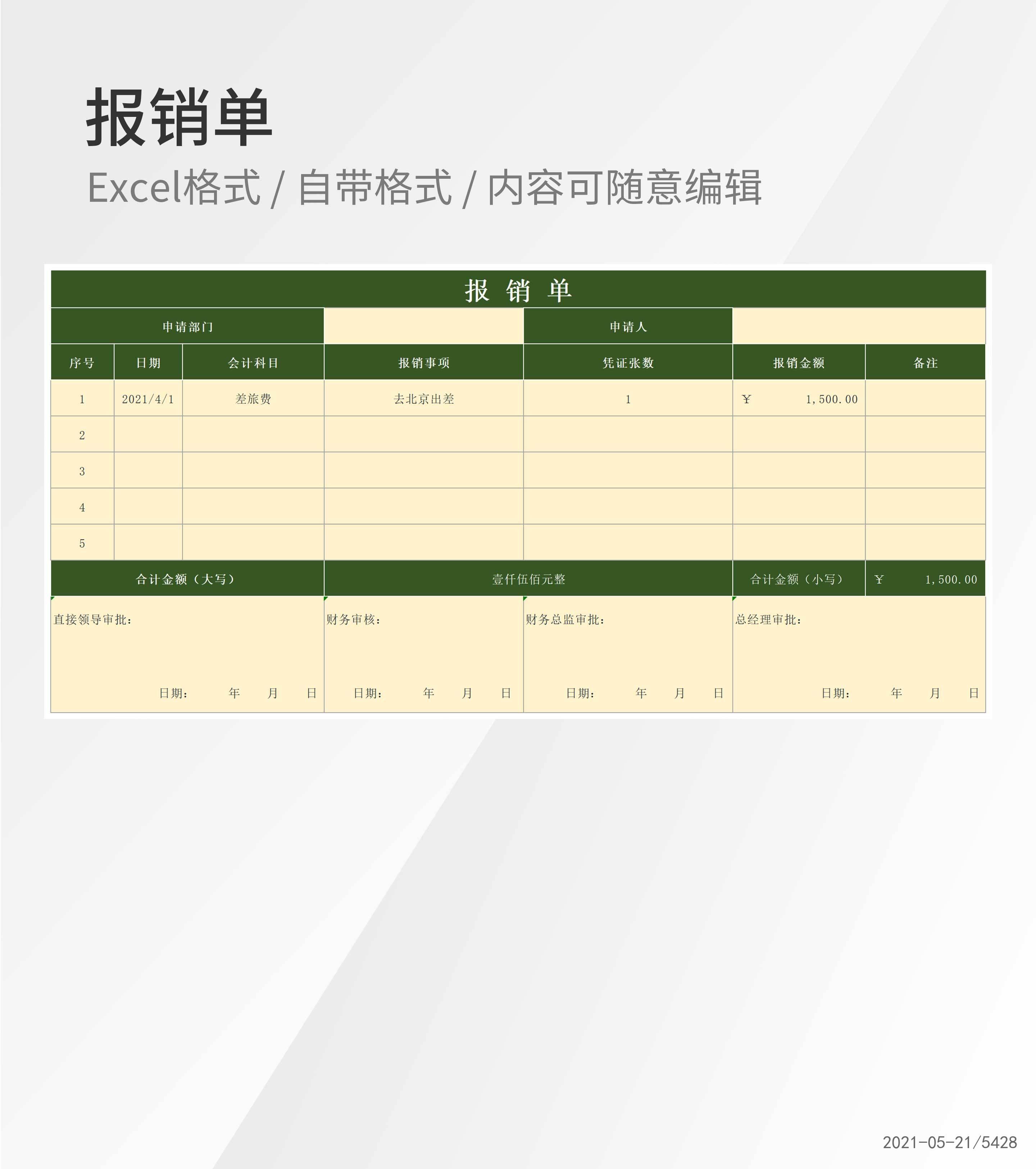公司出差业务报销单Excel模板