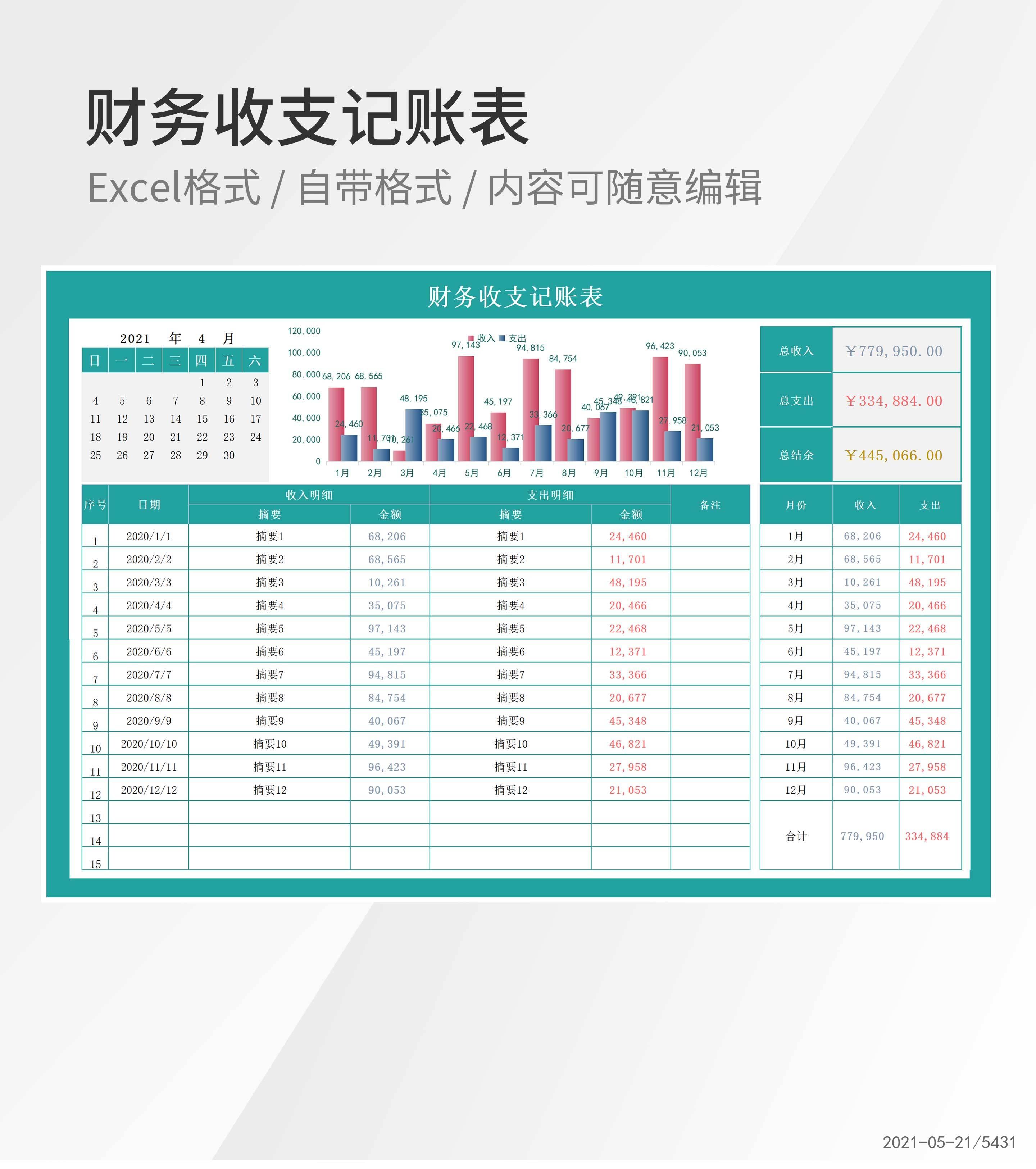 年度月份财务收支记账表Excel模板