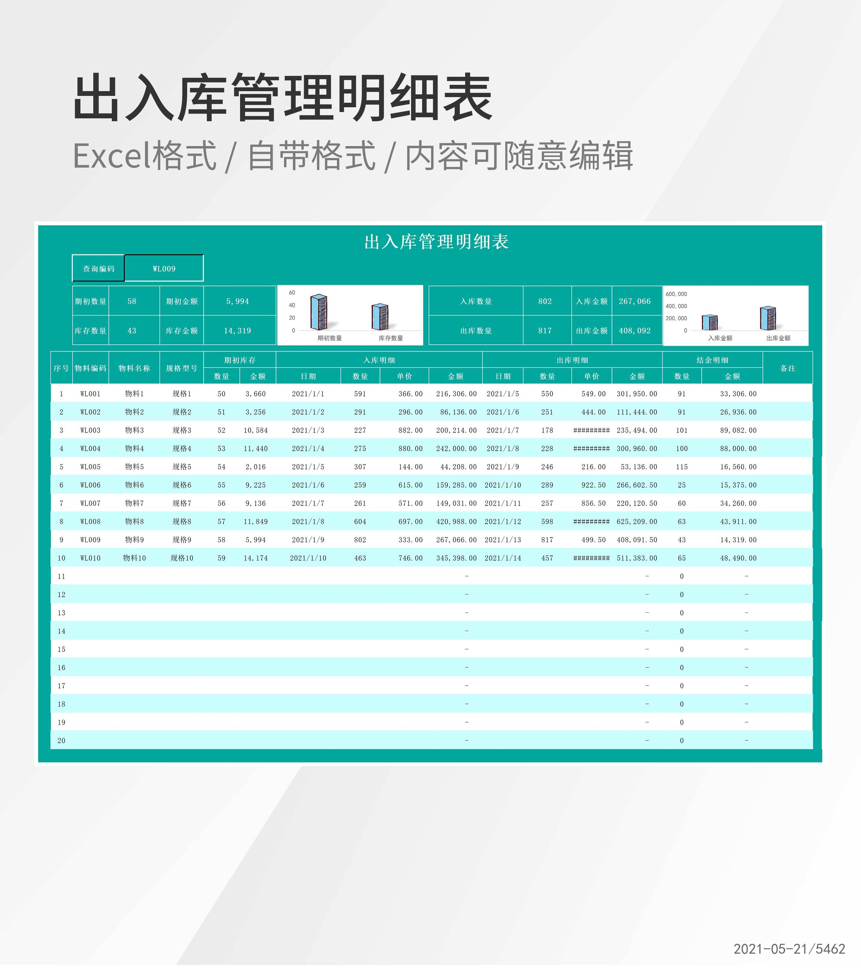 库房物料出入库管理明细表Excel模板