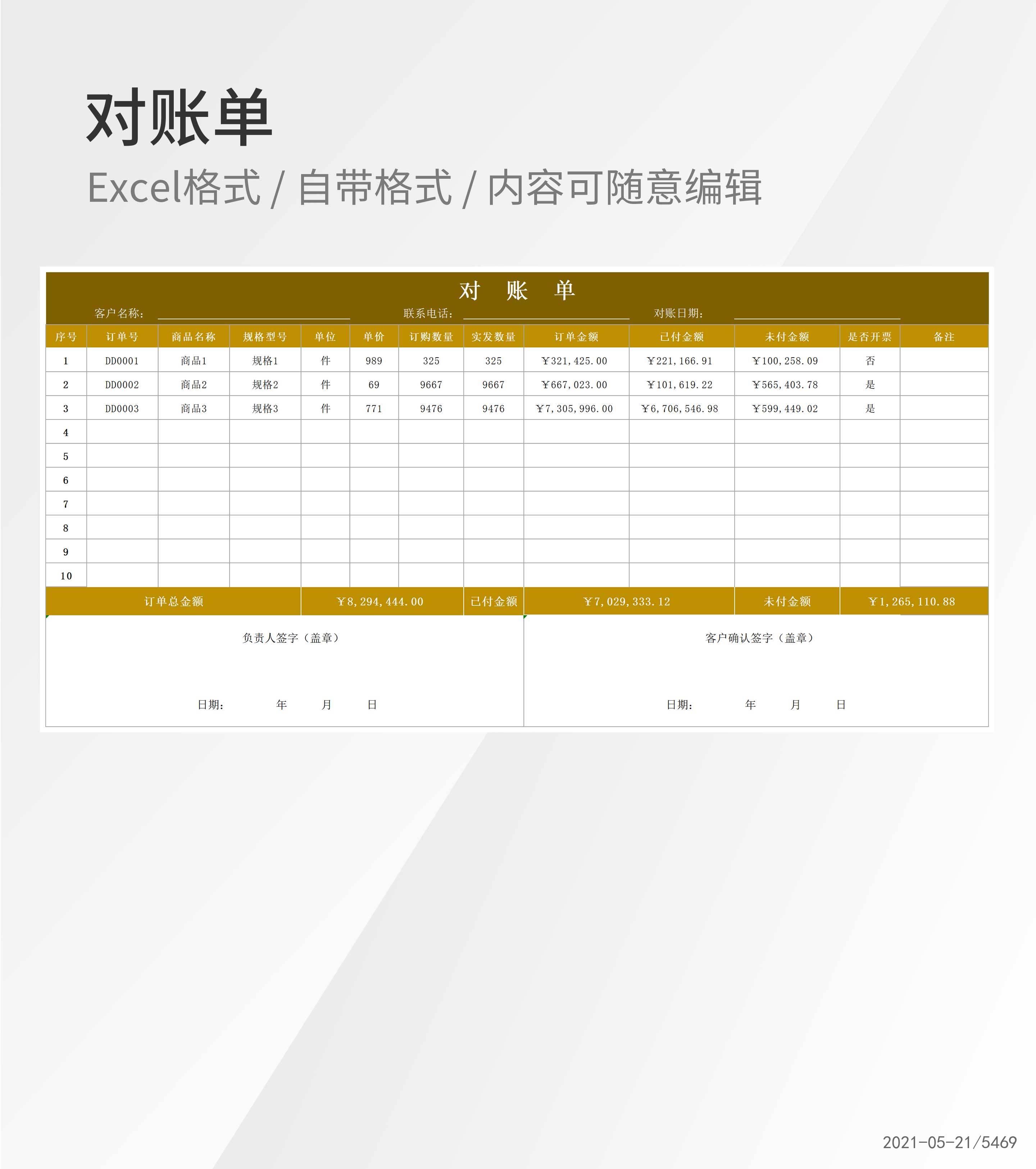 客户商品对账单Excel模板