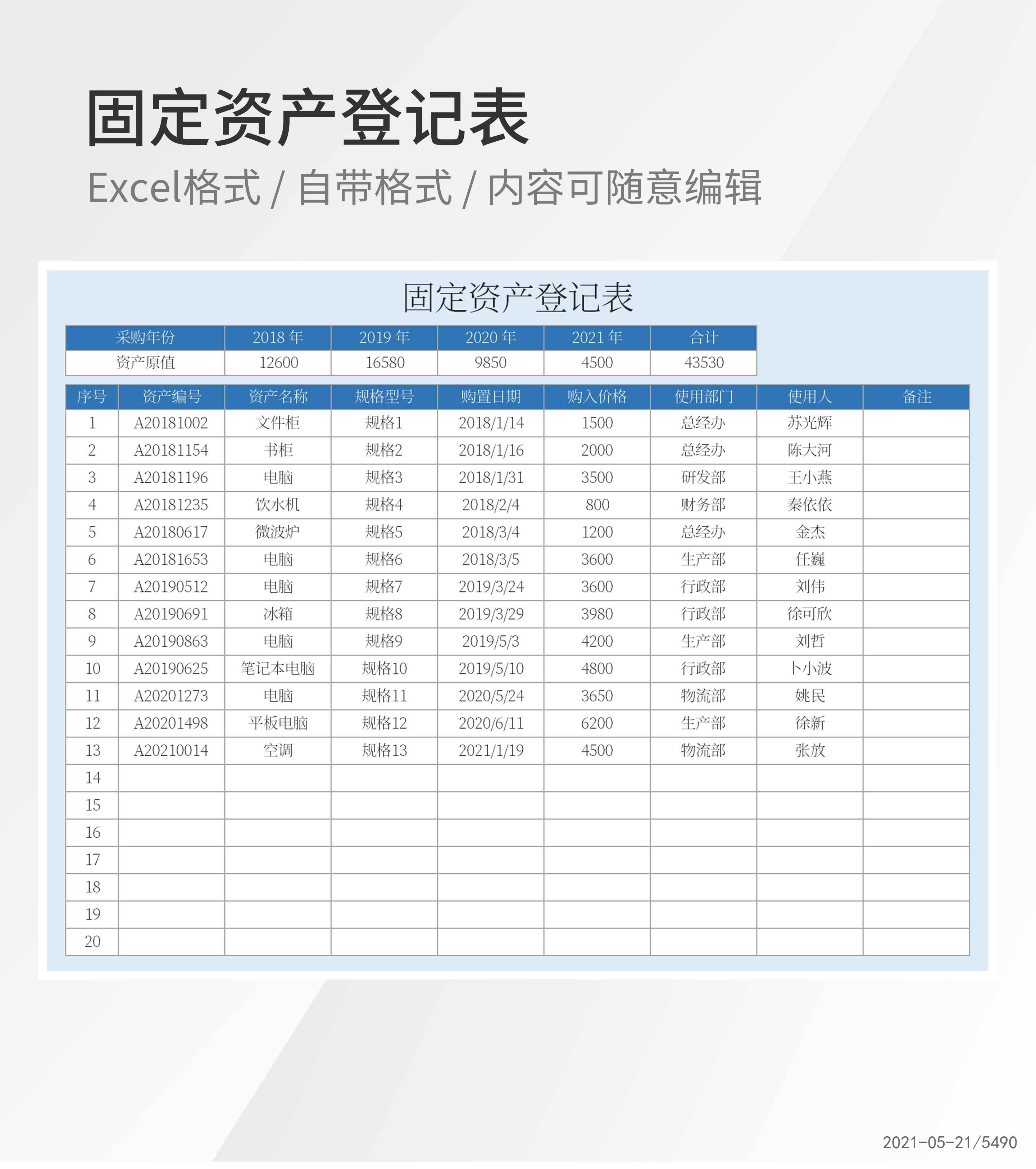 企业固定资产登记明细表Excel模板