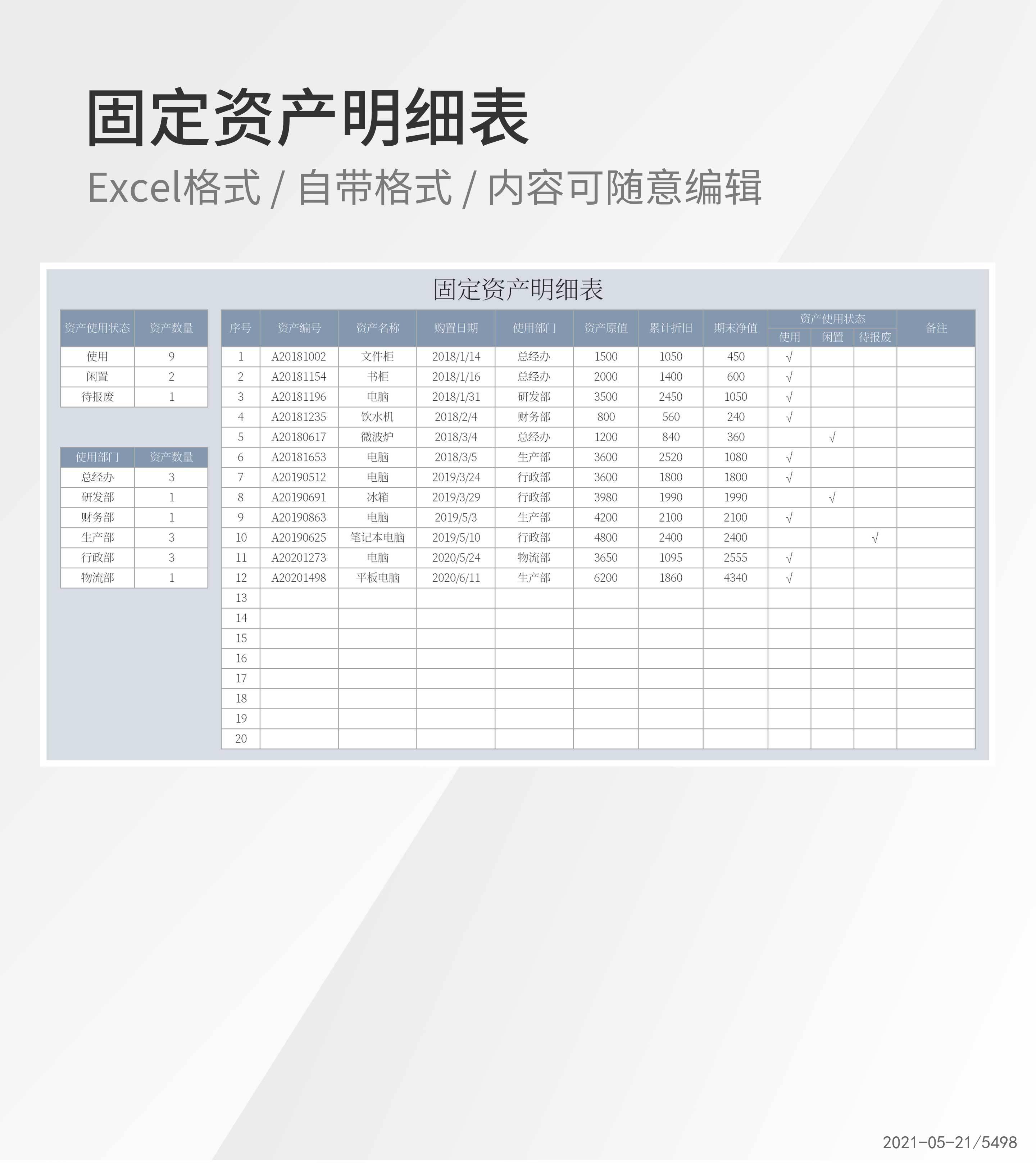 公司部门固定资产盘点明细表Excel模板