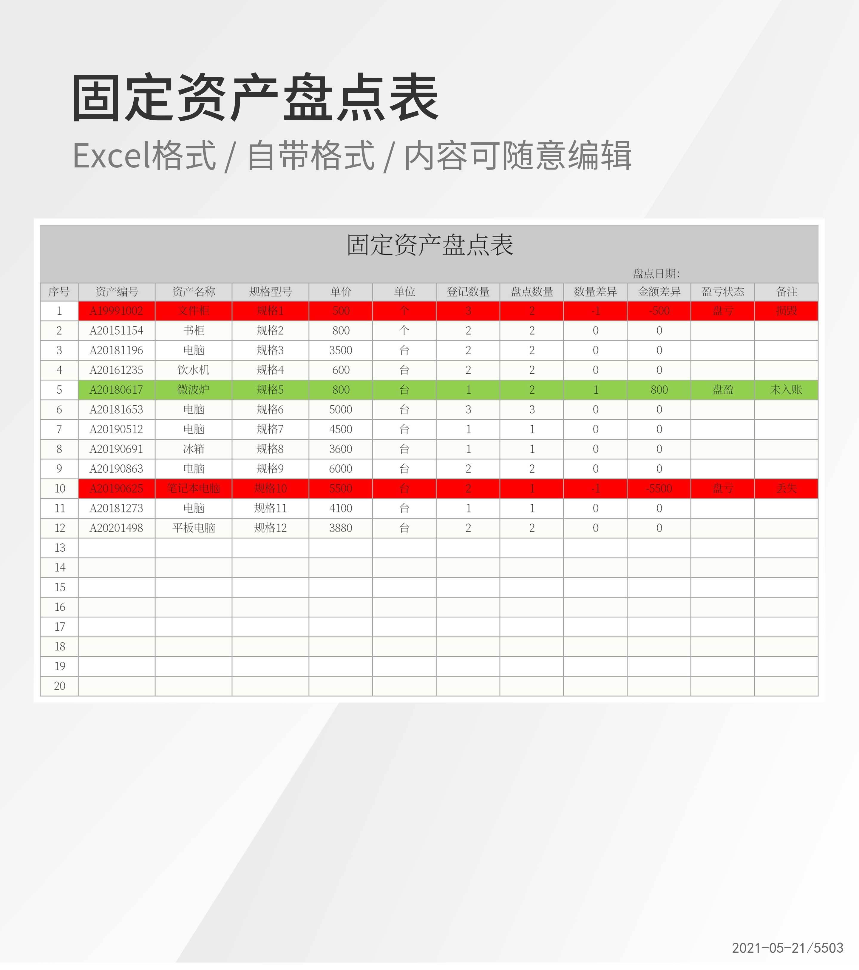 公司固定办公资产盘点登记表Excel模板