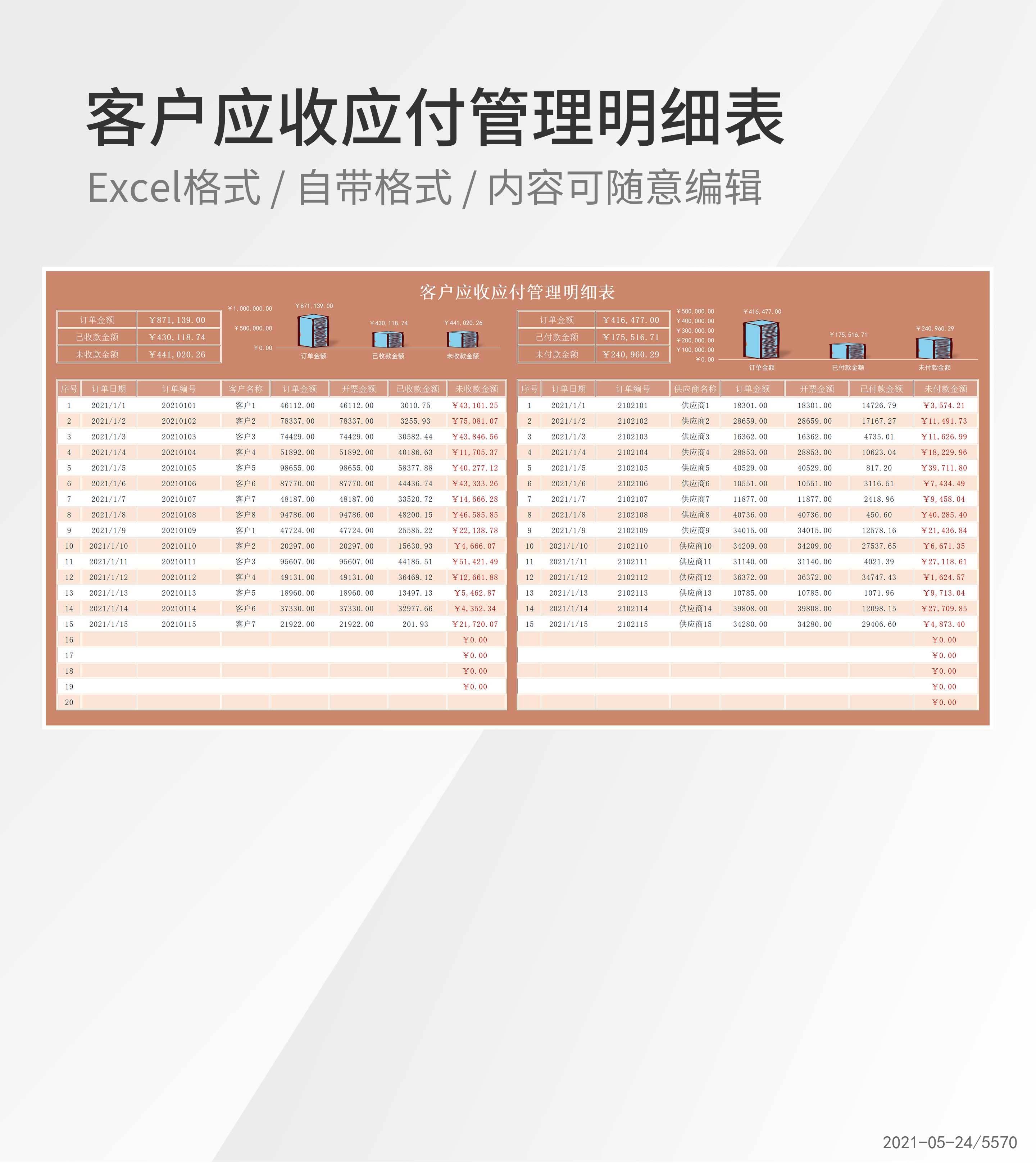 客户订单应收应付管理明细表Excel模板