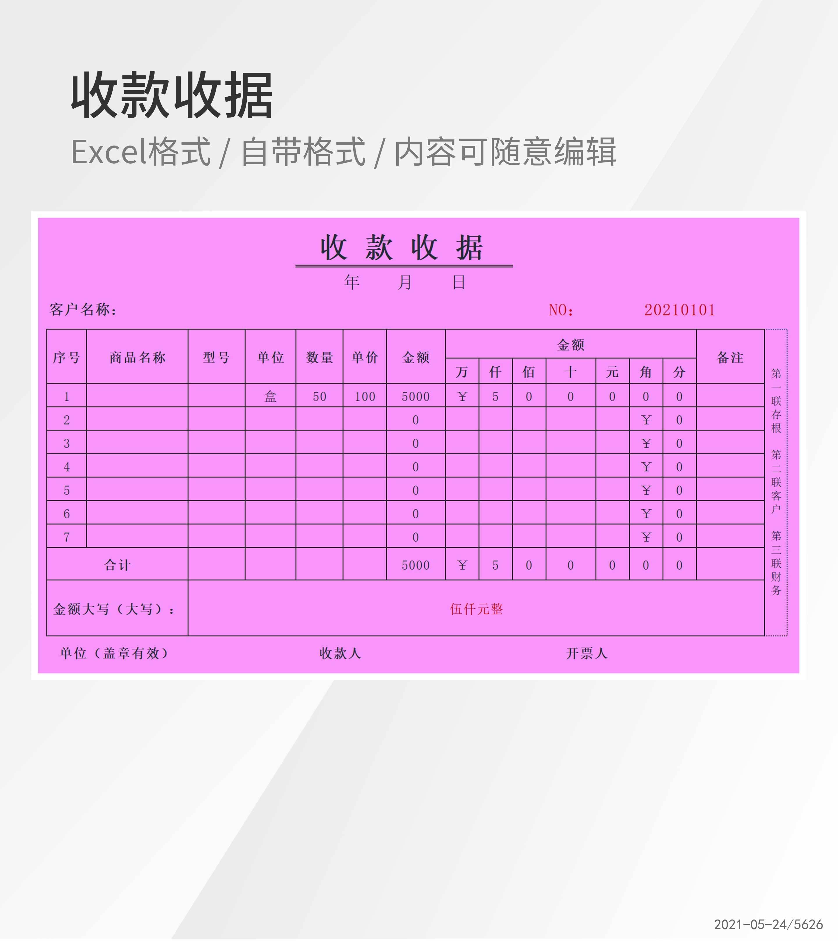收款收据客户商品信息Excel模板