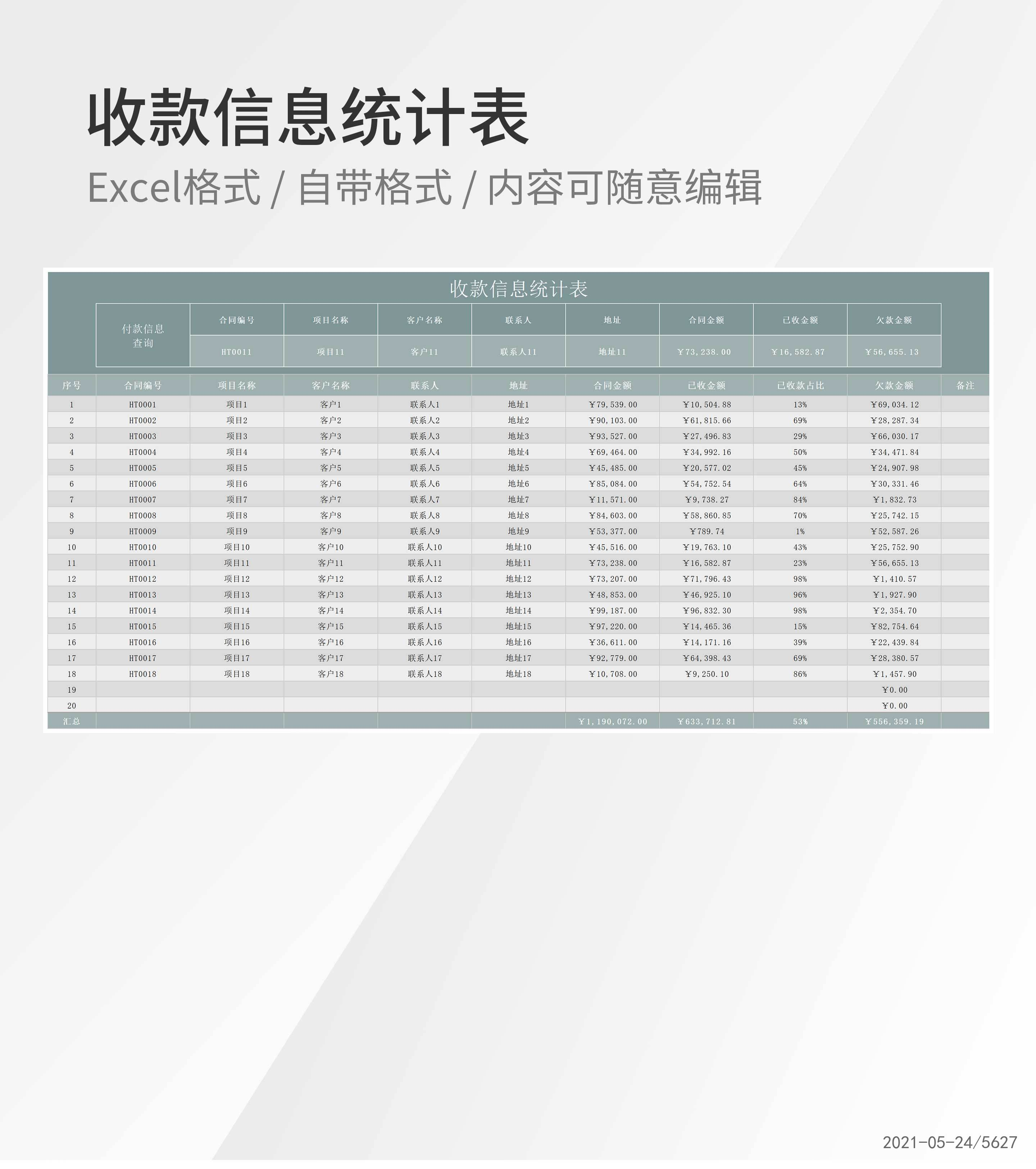 公司项目合同收款信息统计表Excel模板