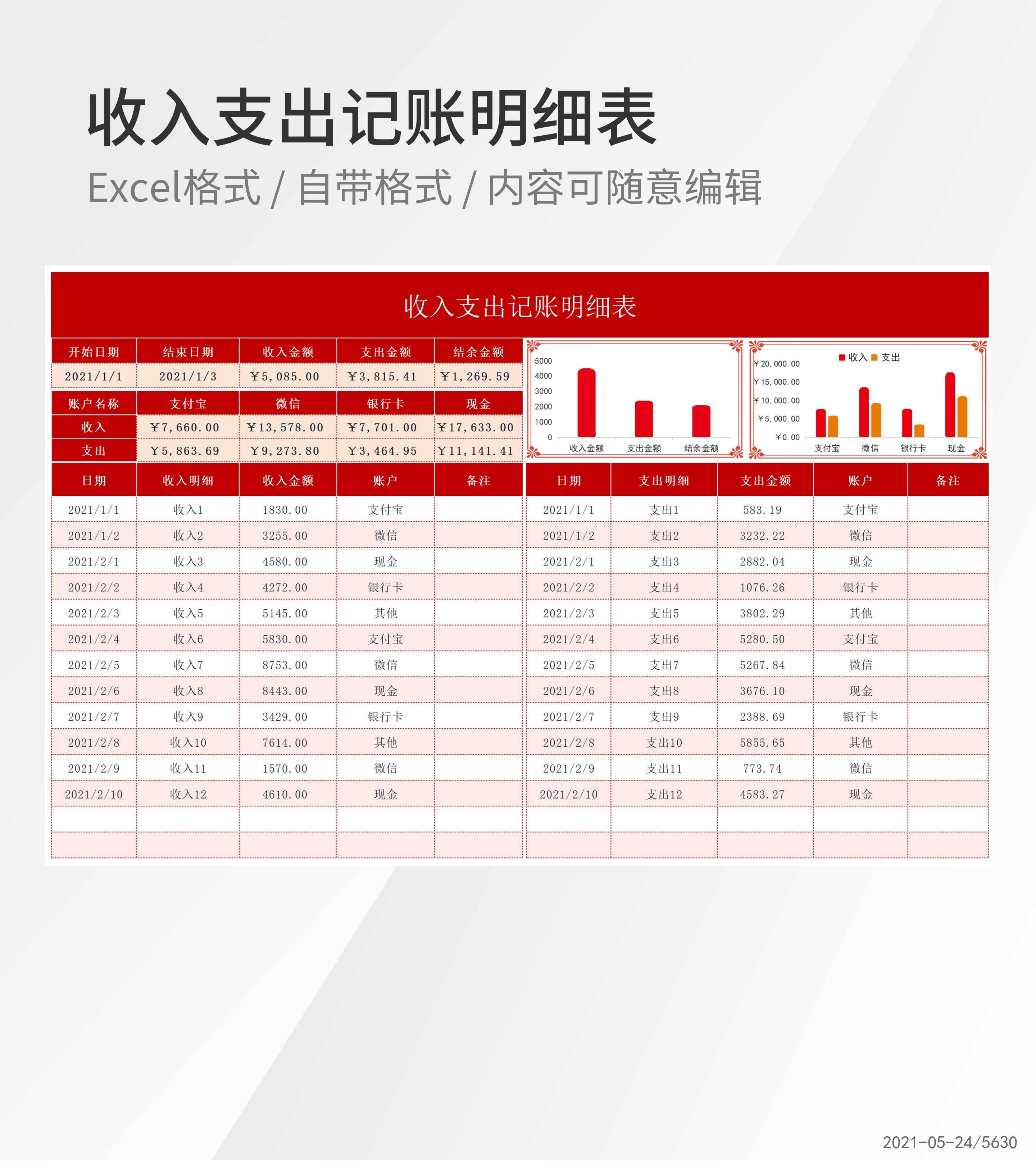 收入支出记账明细表Excel模板
