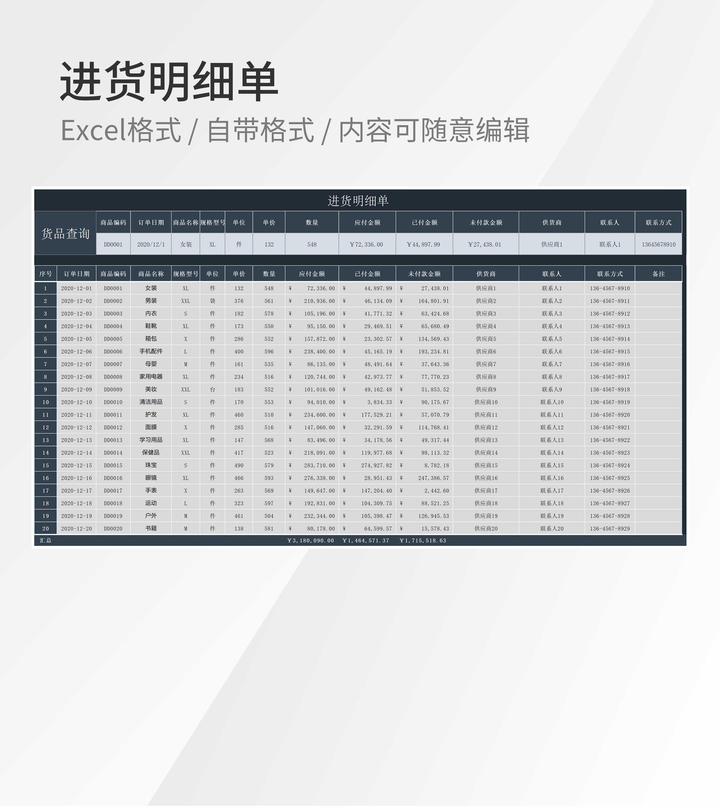 服装公司进货明细单Excel模板