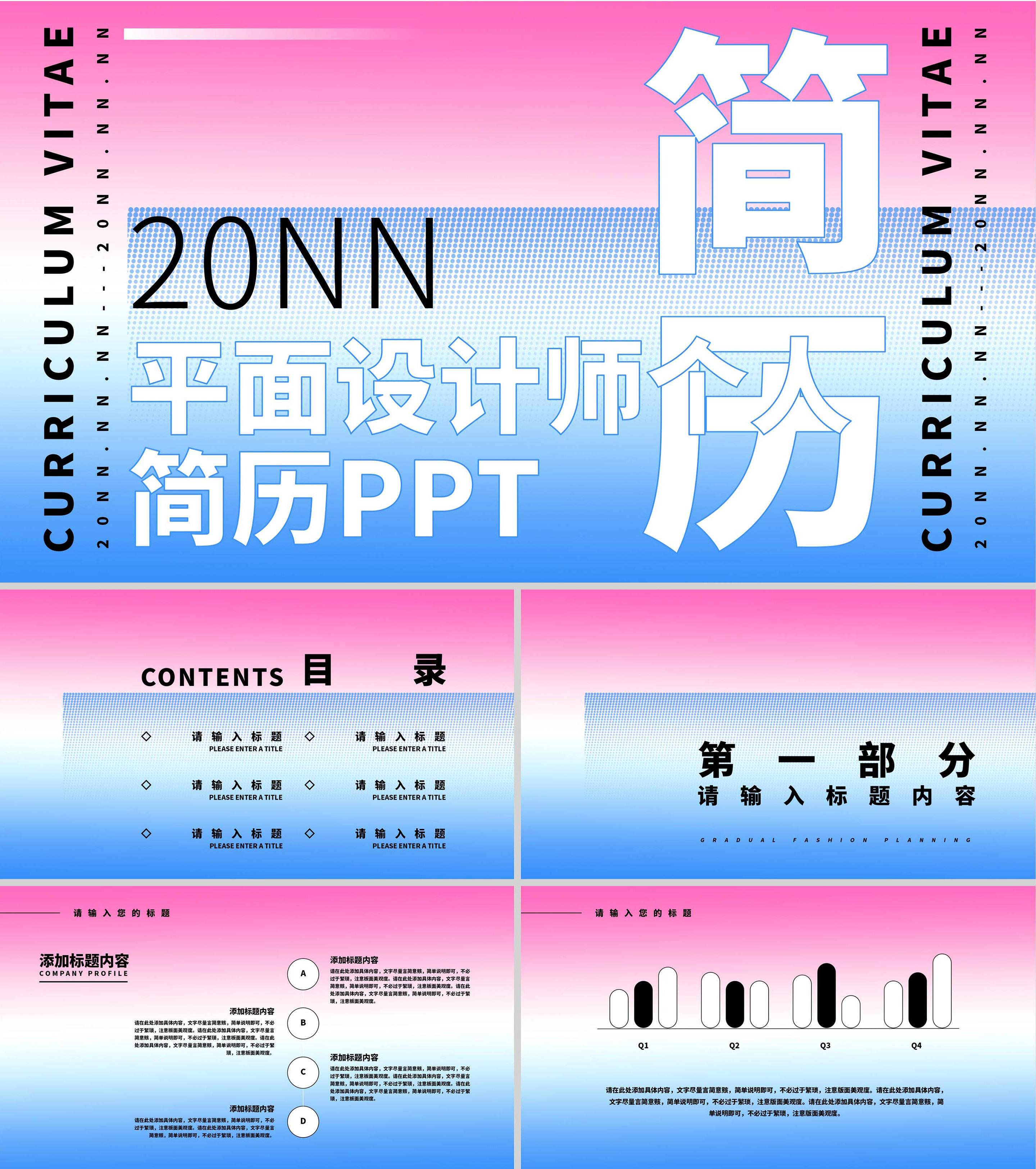 粉色小清新设计师简历PPT模板