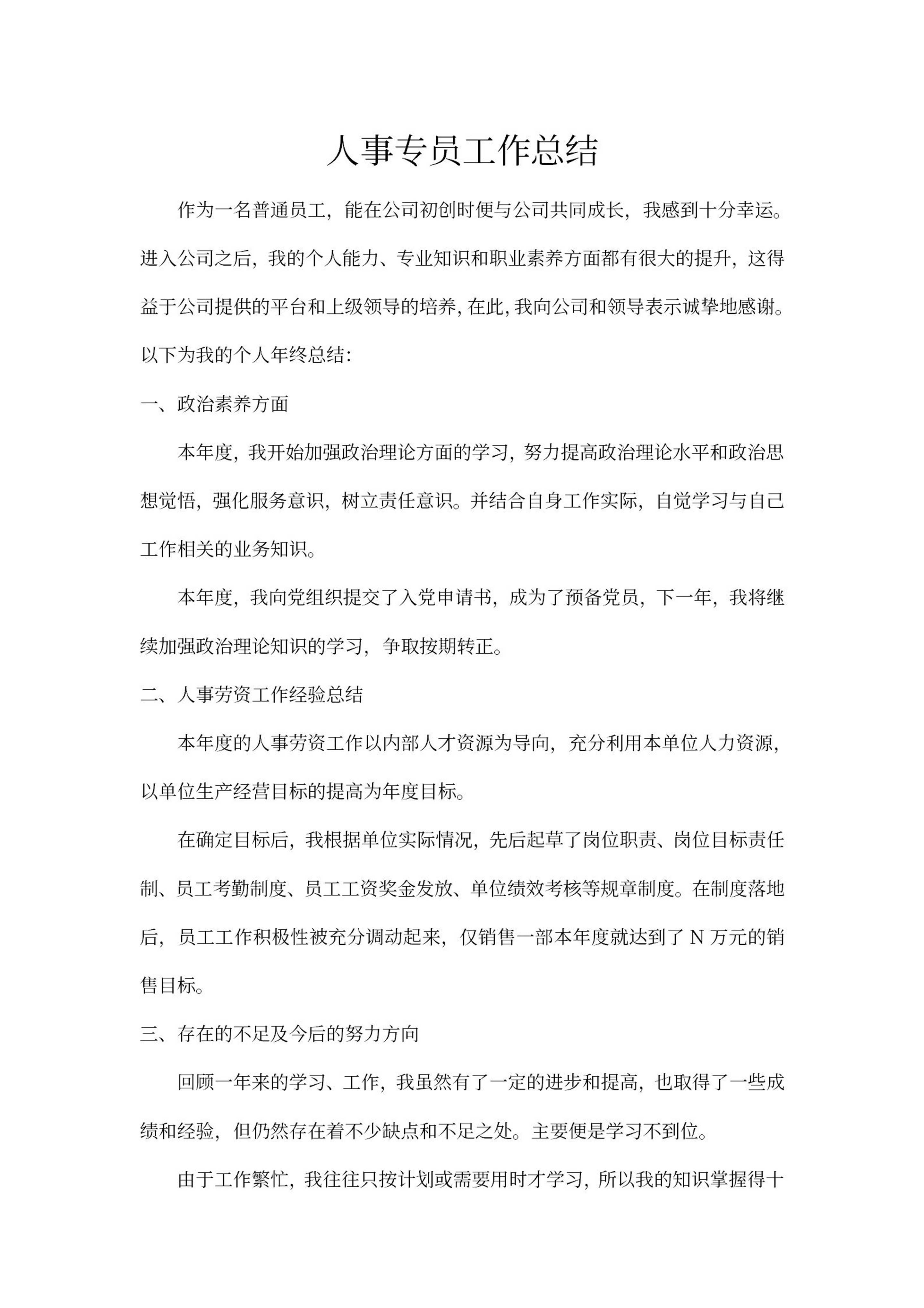 公司人事工作总结word模板
