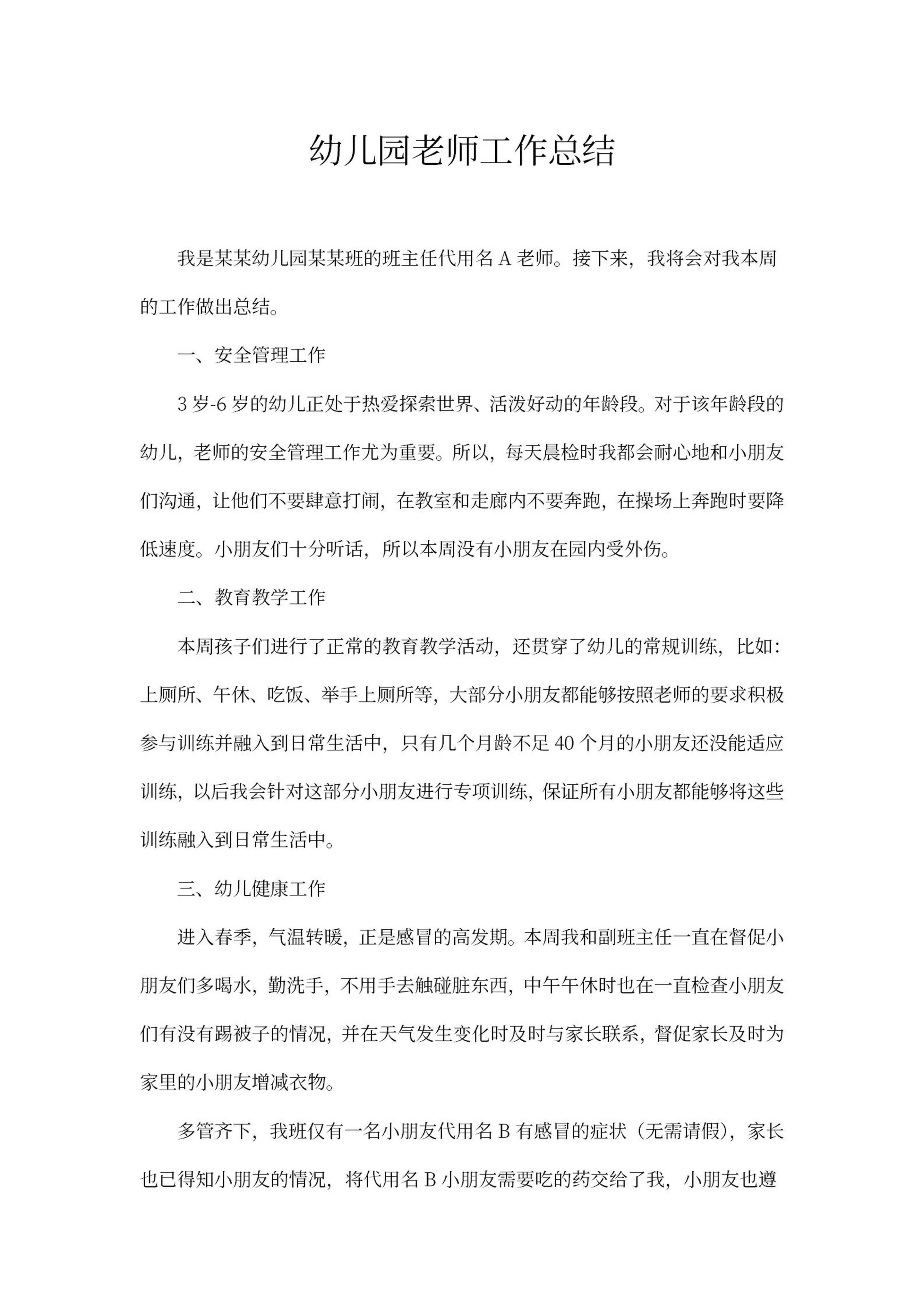 幼师工作总结word模板