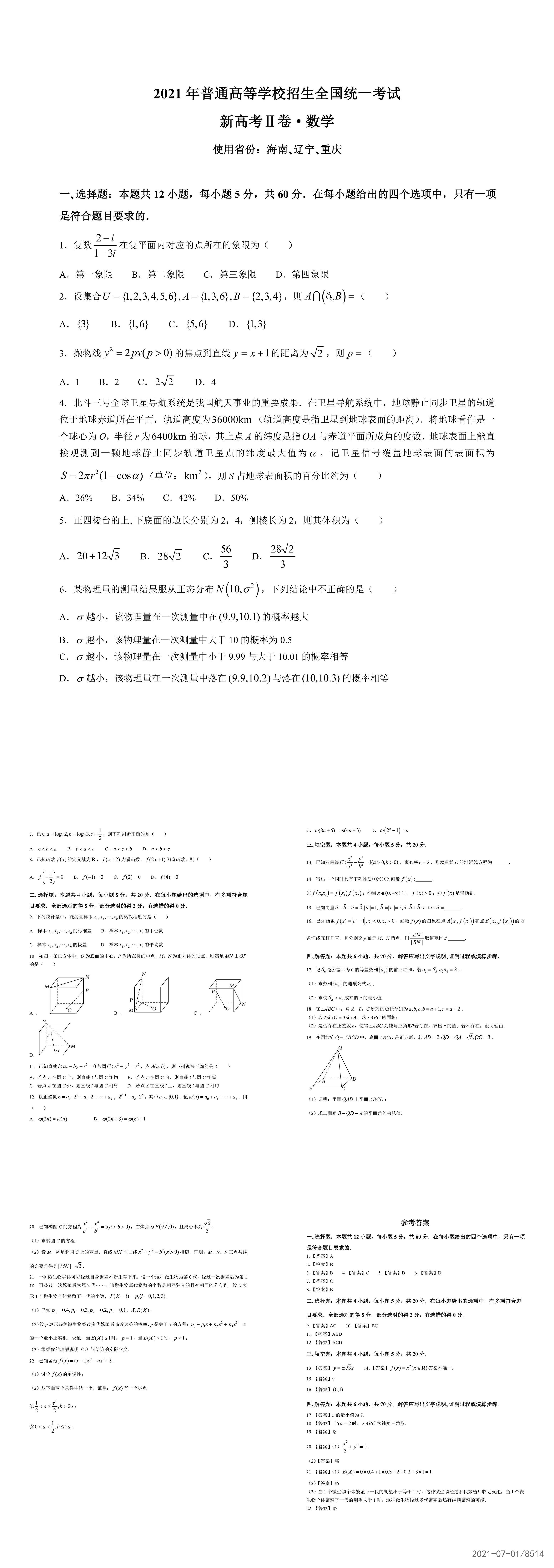2021年新高考二卷数学真题word模板