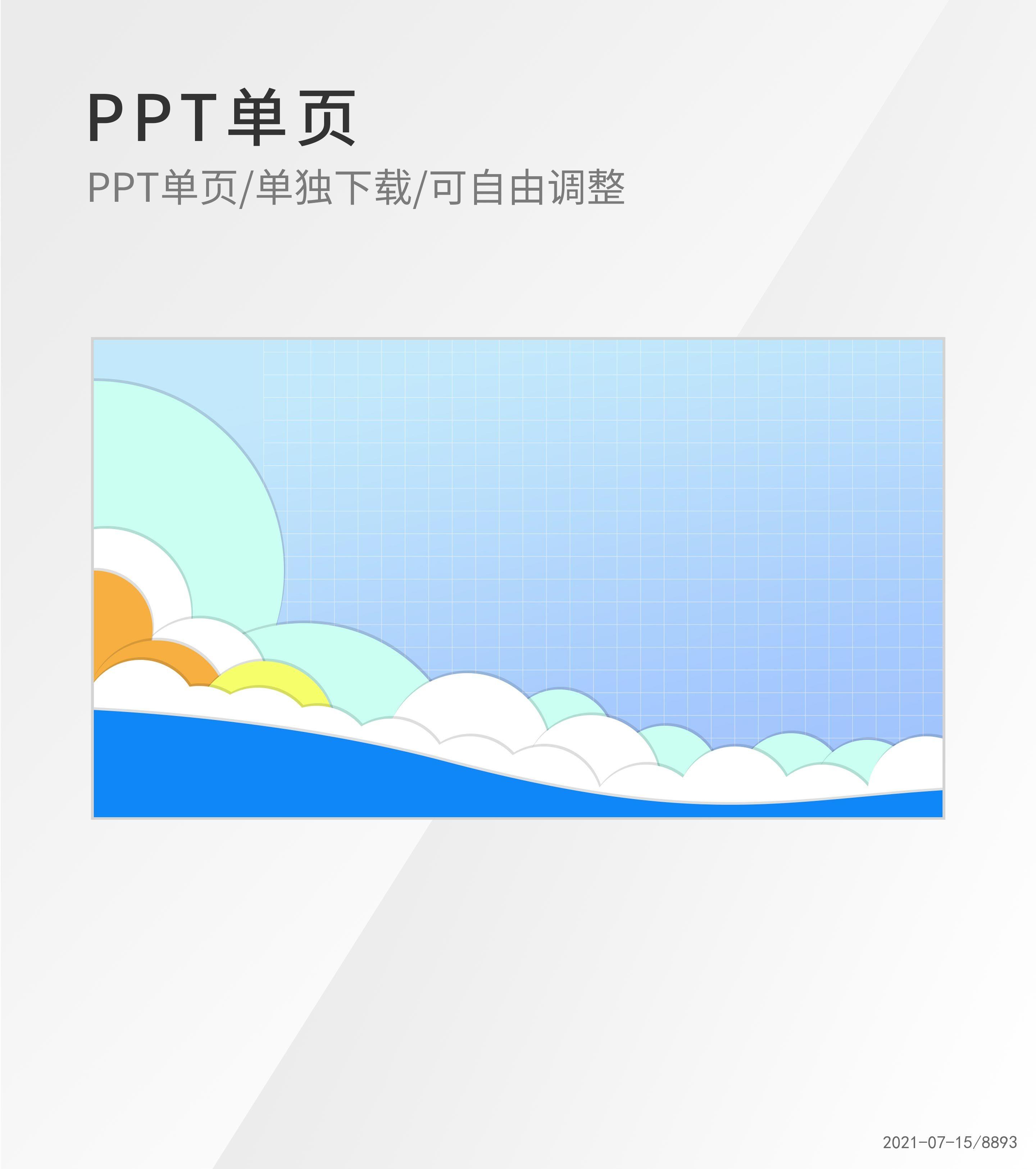 蓝色清新简约风PPT封面背景