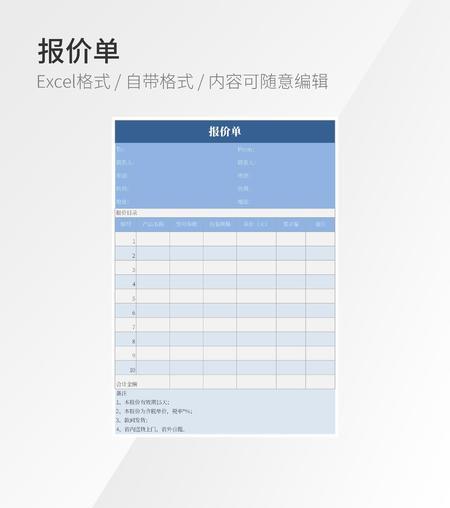 商品销售报价单表格模板