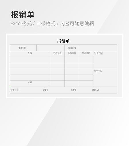 报销单表格模板