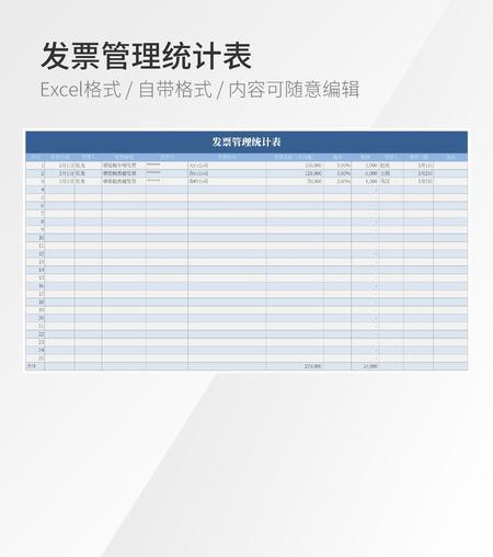发票管理统计表格模板