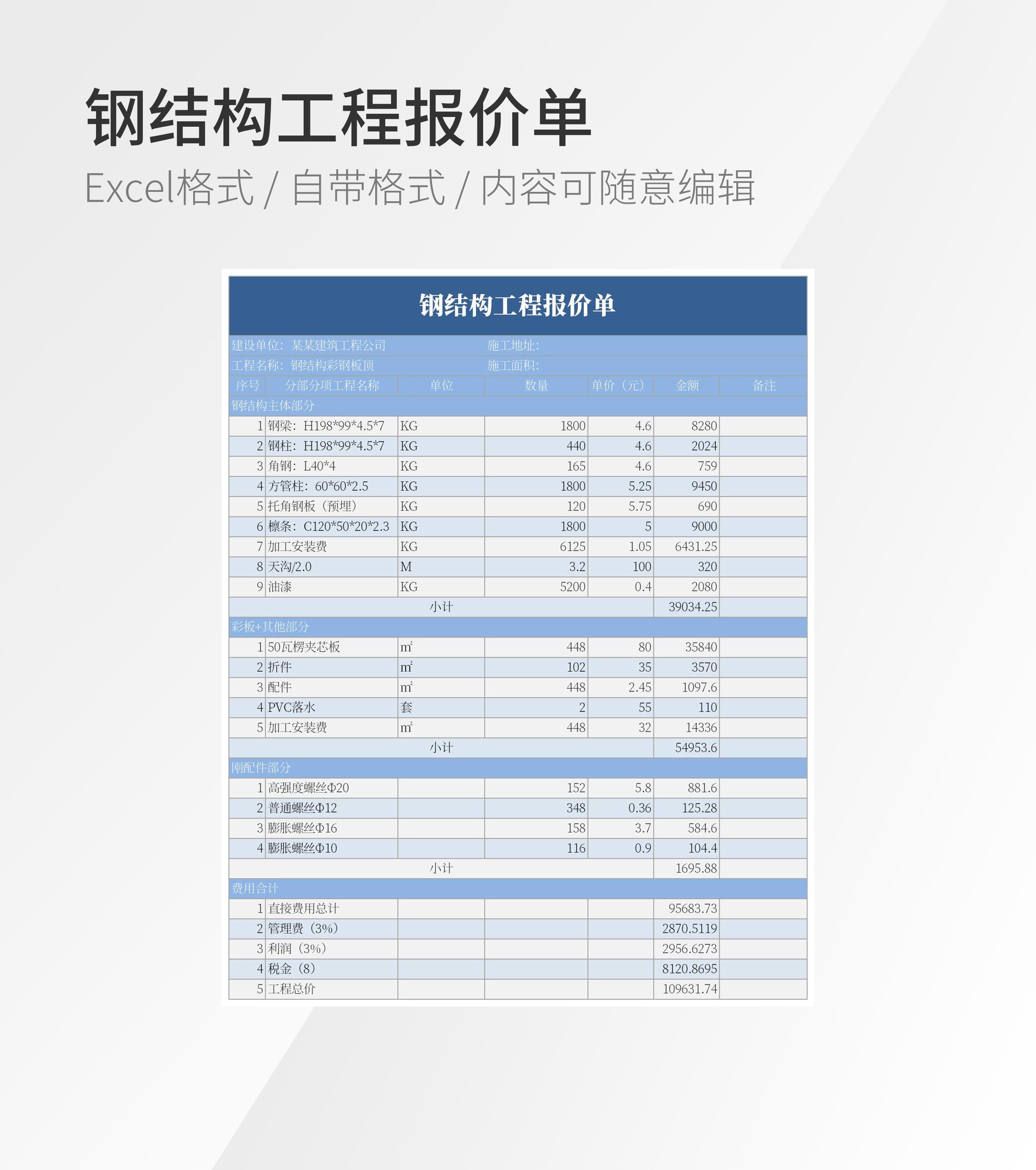 钢结构工程报价单表格模板