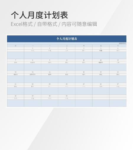 个人月度计划表格模板