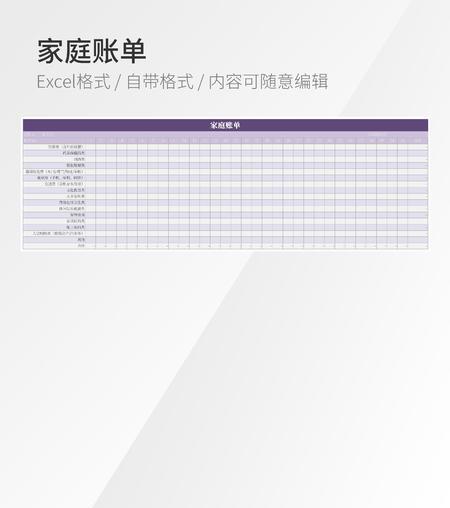 家庭账单表格模板