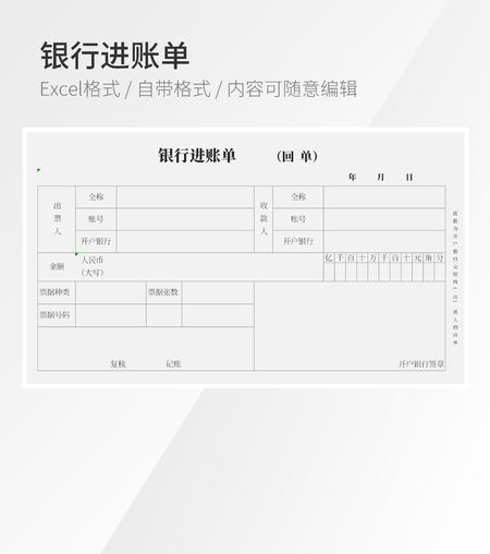 银行进账单表格模板