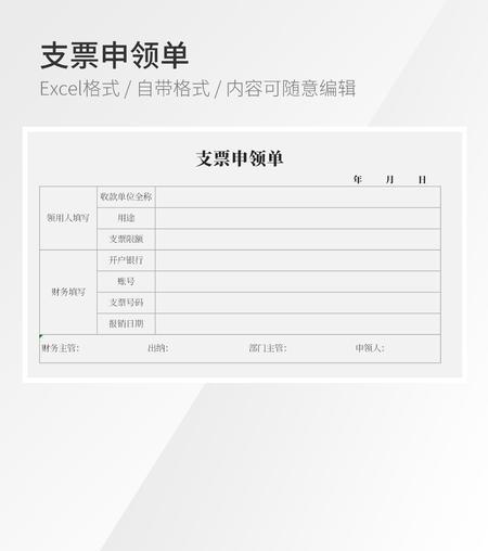 支票申领单表格模板
