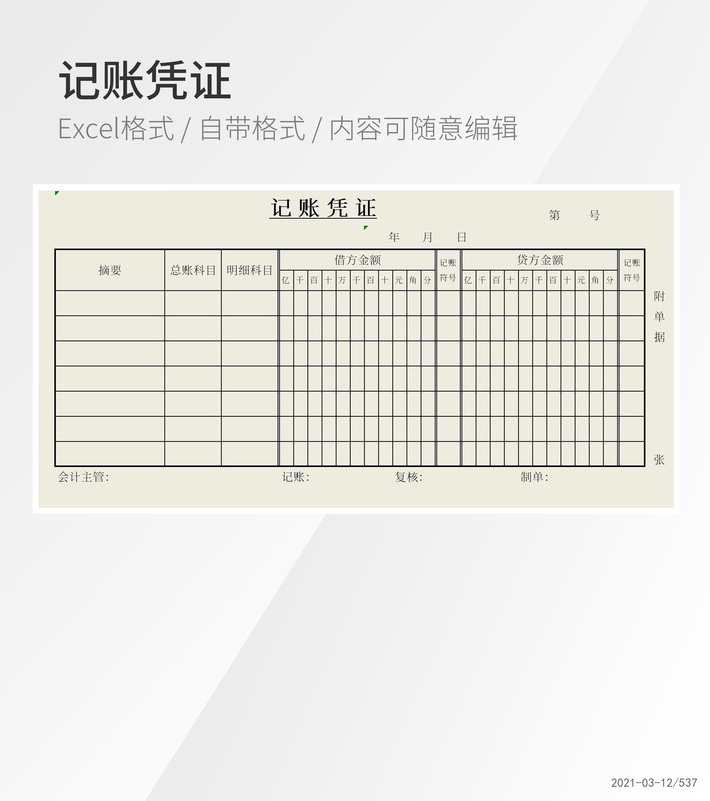 记账凭证表格模板