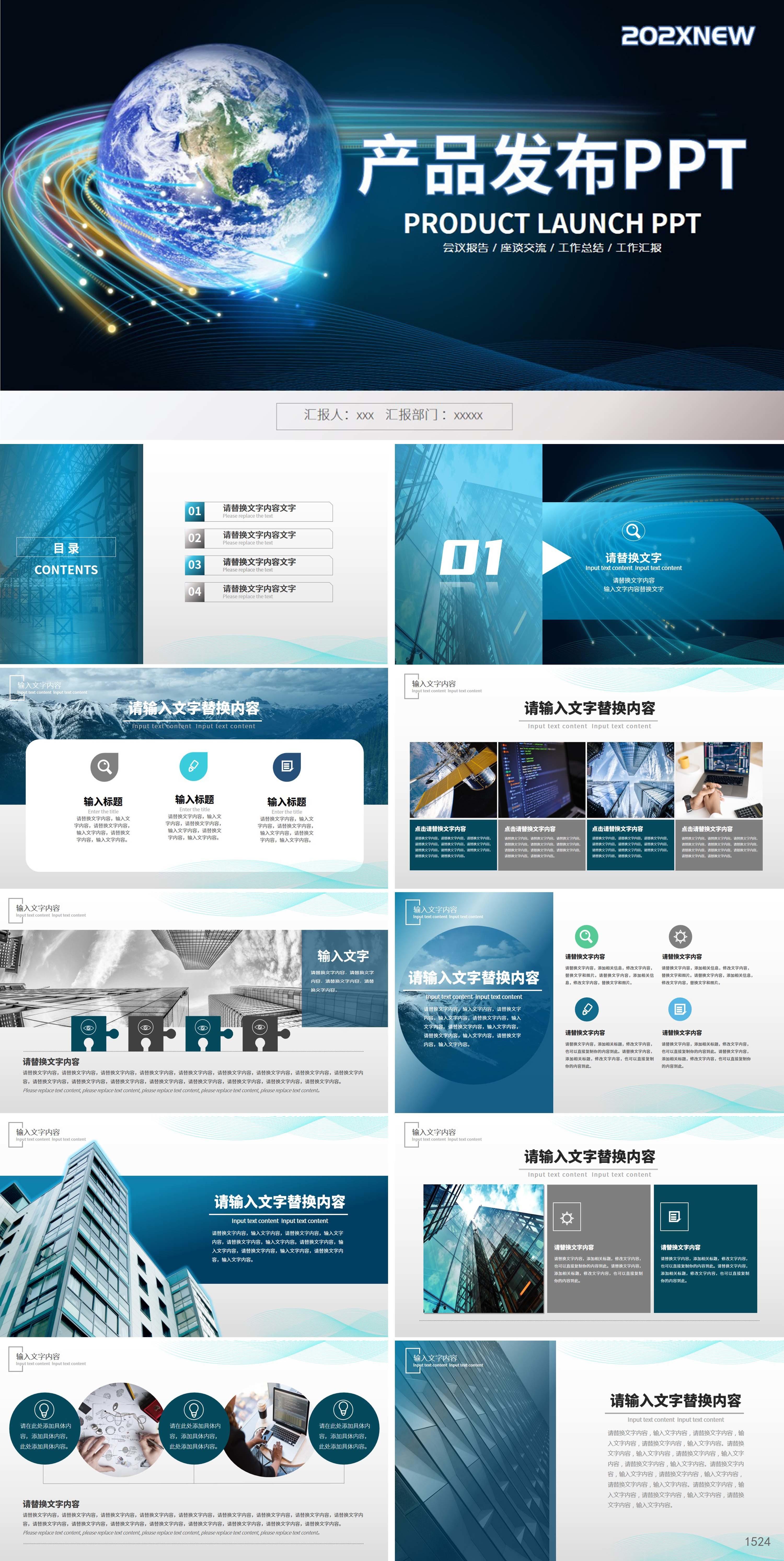 蓝色简约科技产品发布PPT模板