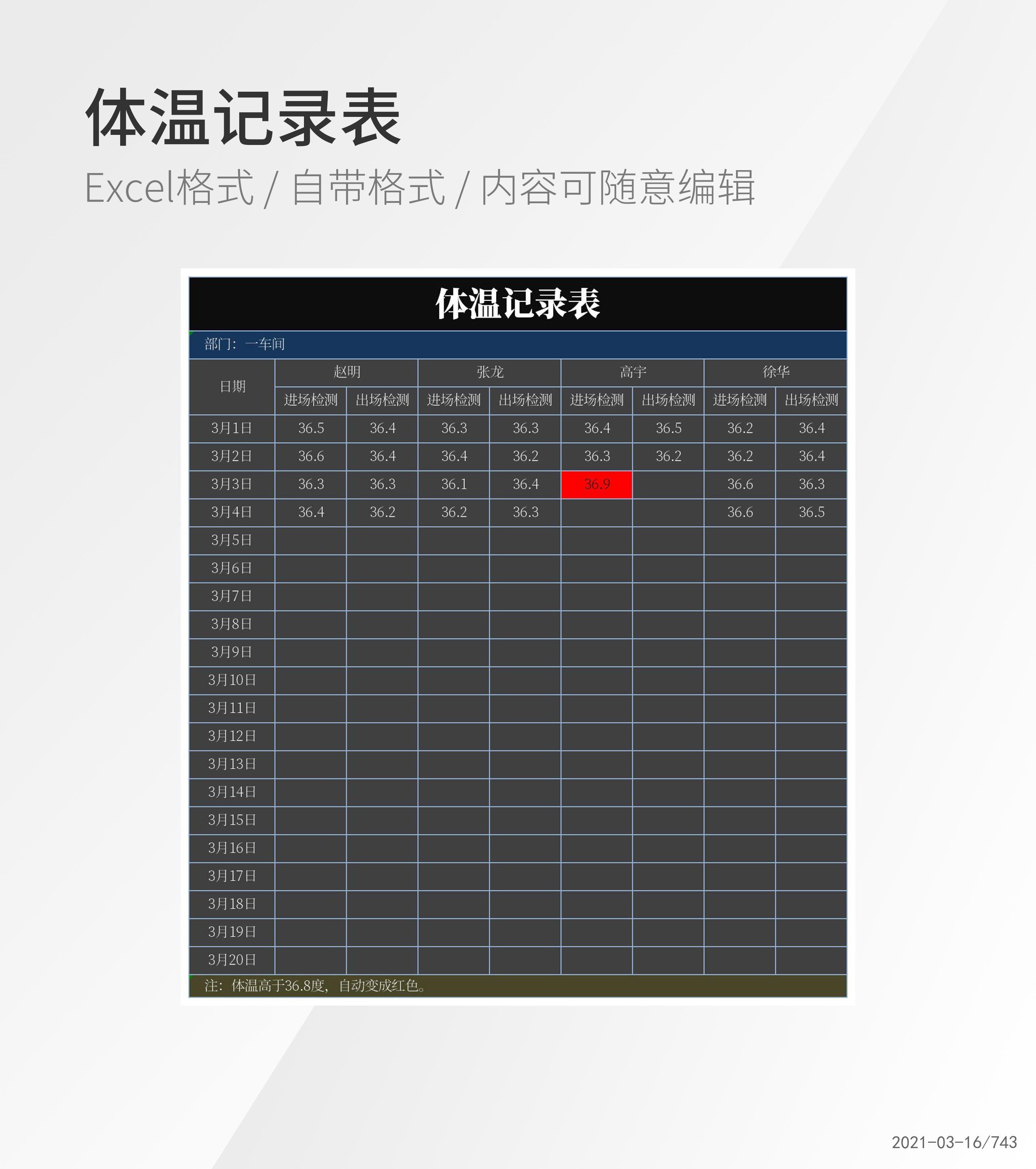 体温记录表Excel模板
