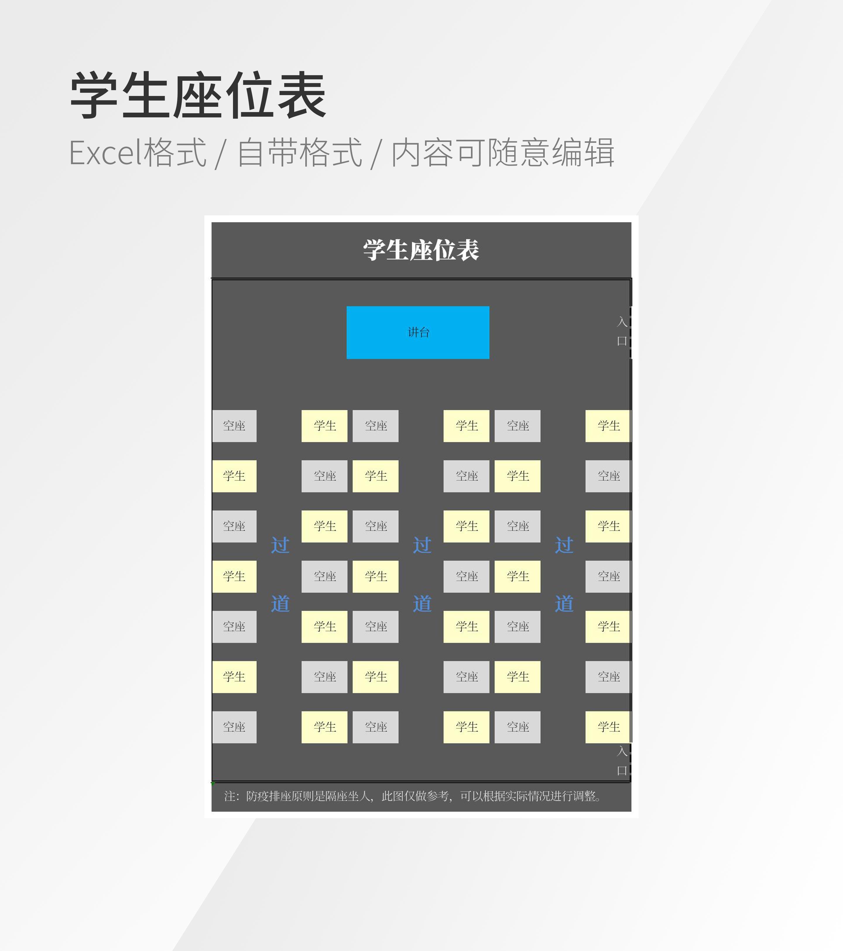 学生座位分布表Excel模板