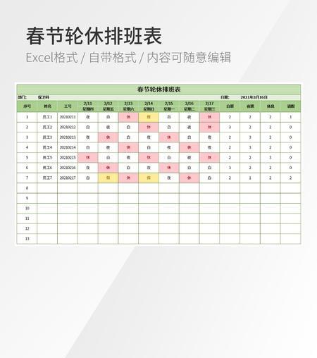 春节轮休排班表Excel模板