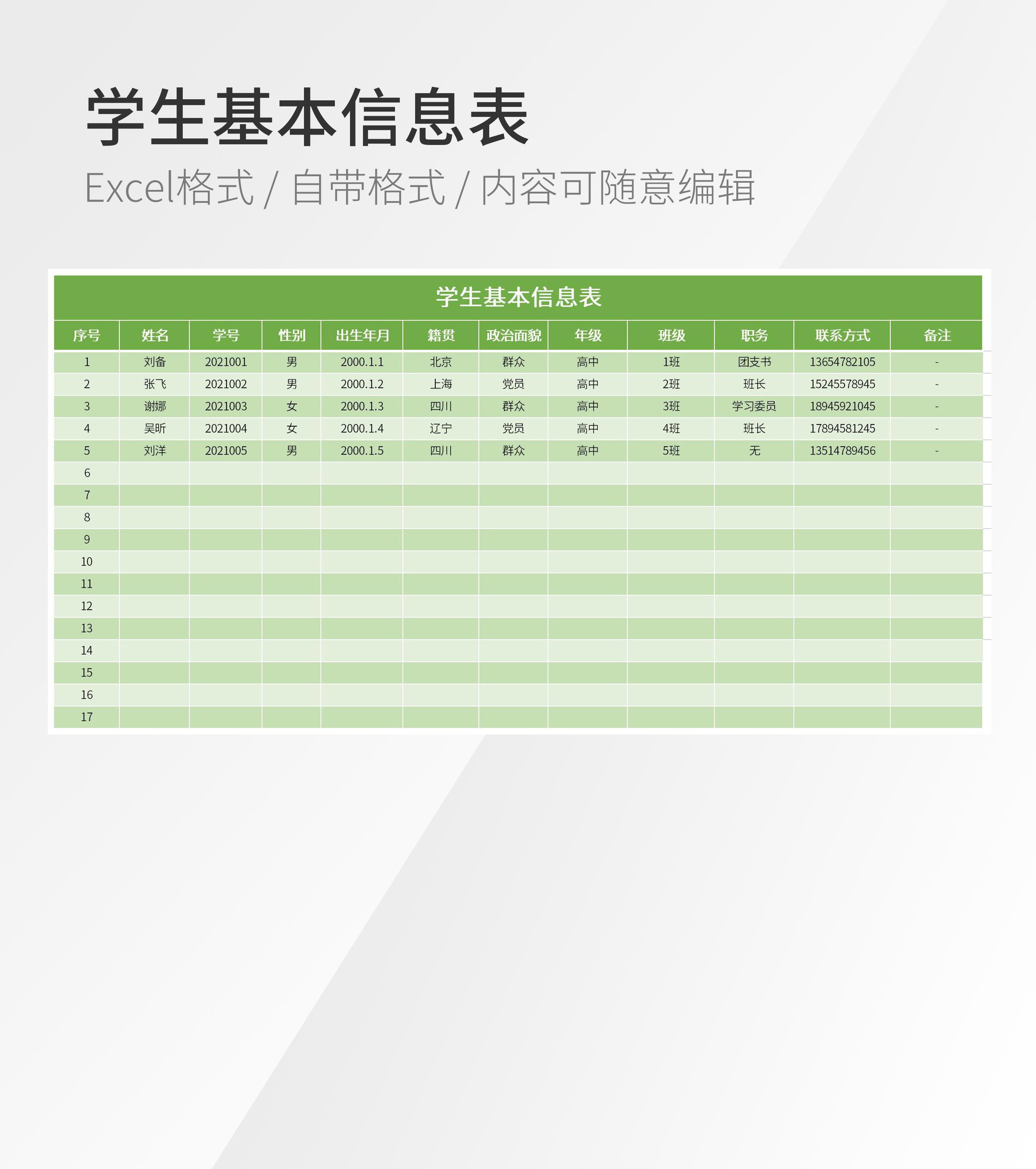学生基本信息表Excel模板