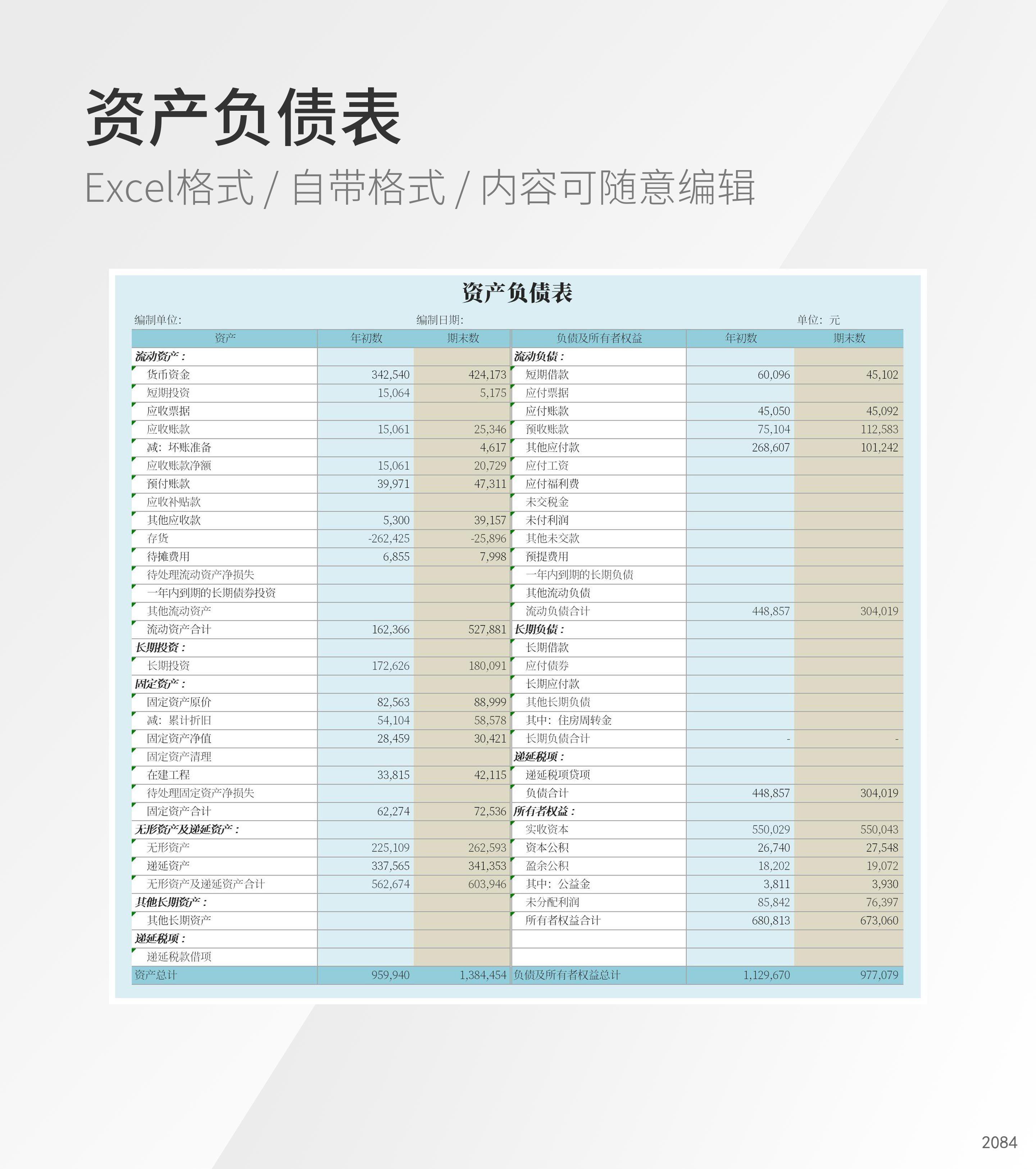 蓝色资产负债表Excel模板