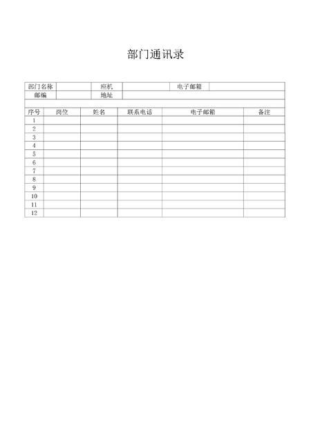 部门通讯录word模板