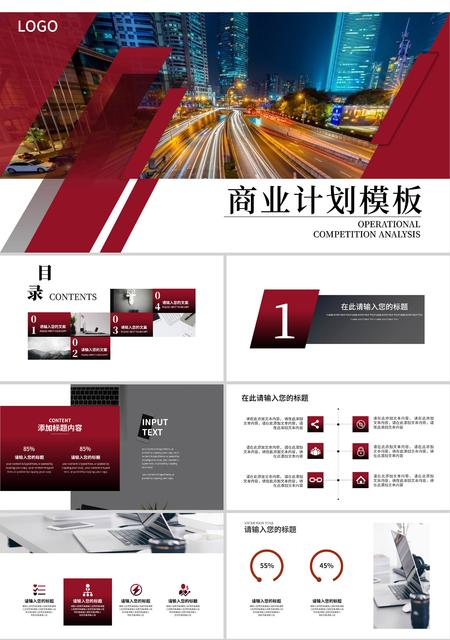 红色商务都市商业计划PPT模板