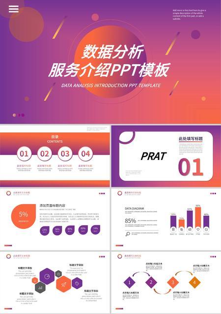紫色微立体数据分析PPT模板