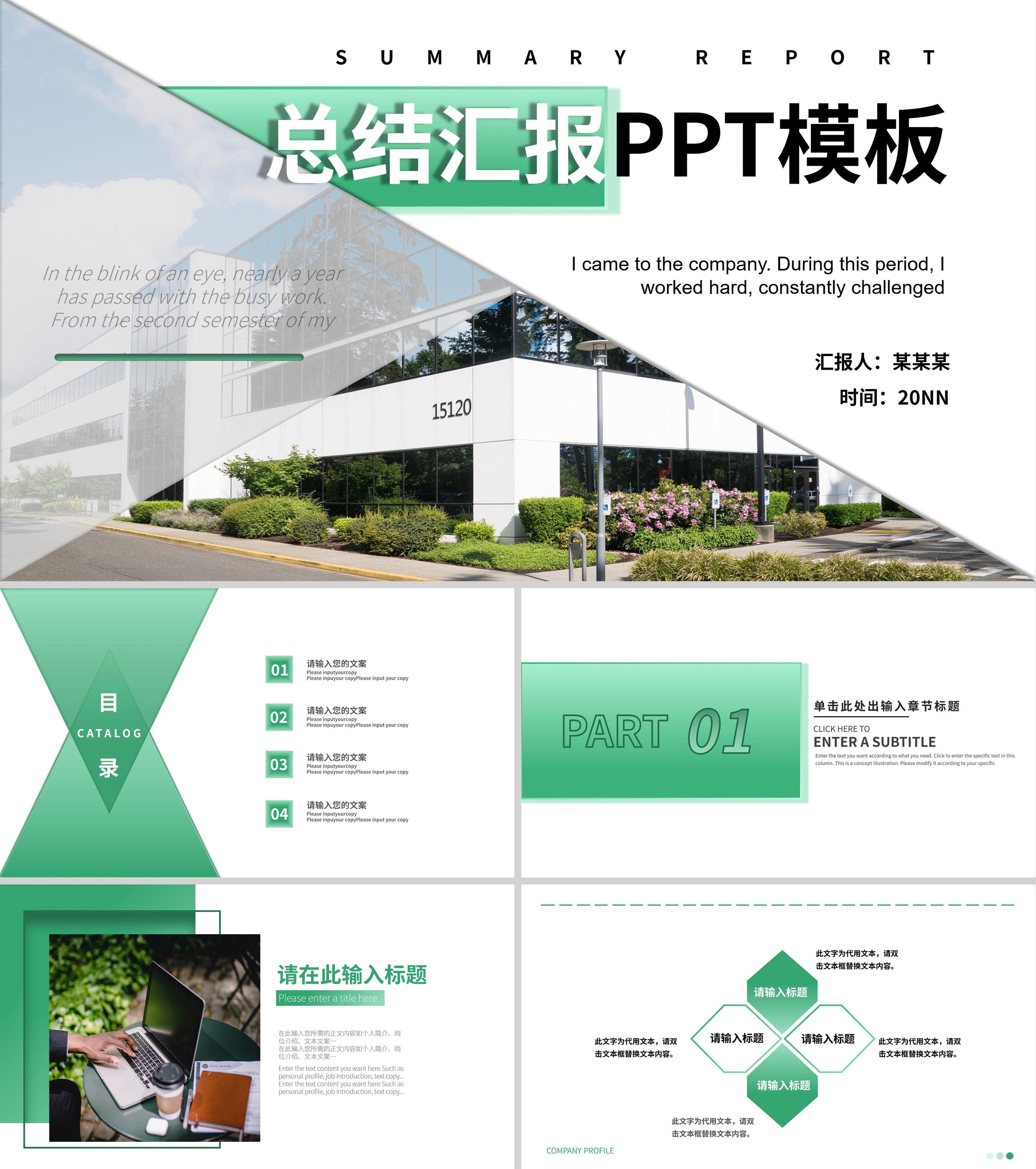绿色画册总结汇报PPT模板