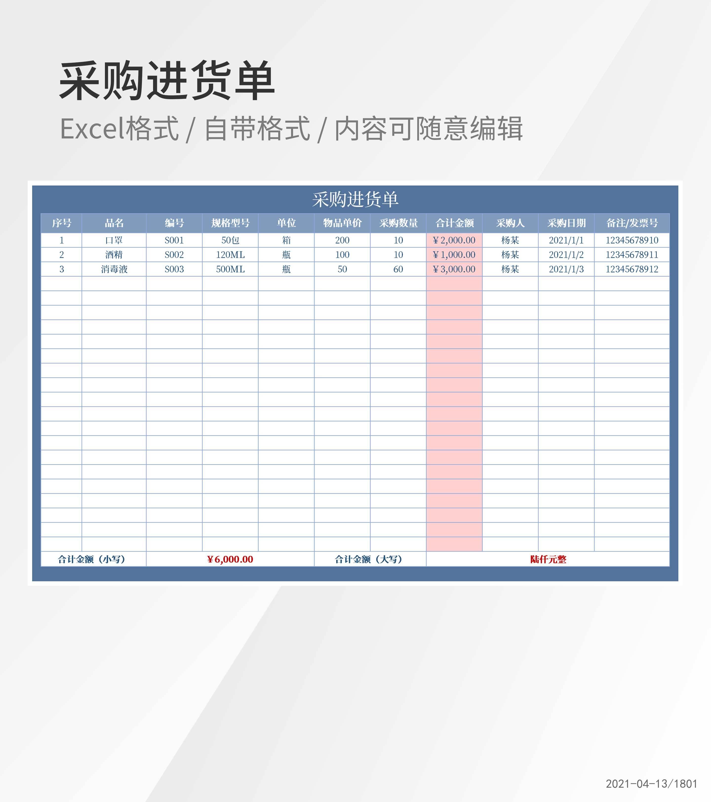 蓝色采购进货单Excel模板