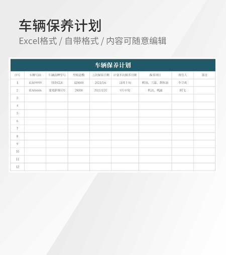 青色车辆保养计划Excel模板