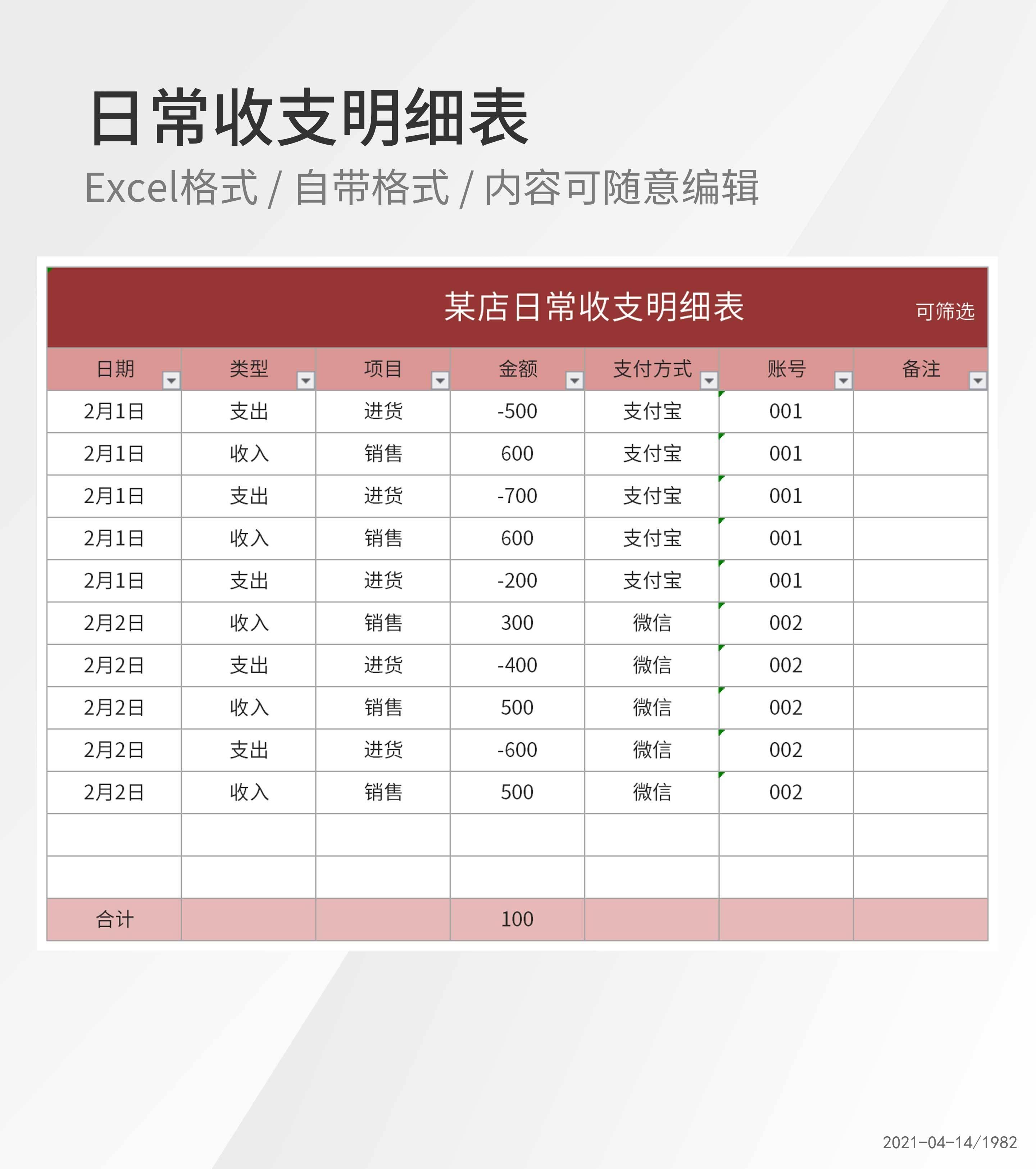 红色日常收支明细表Excel模板