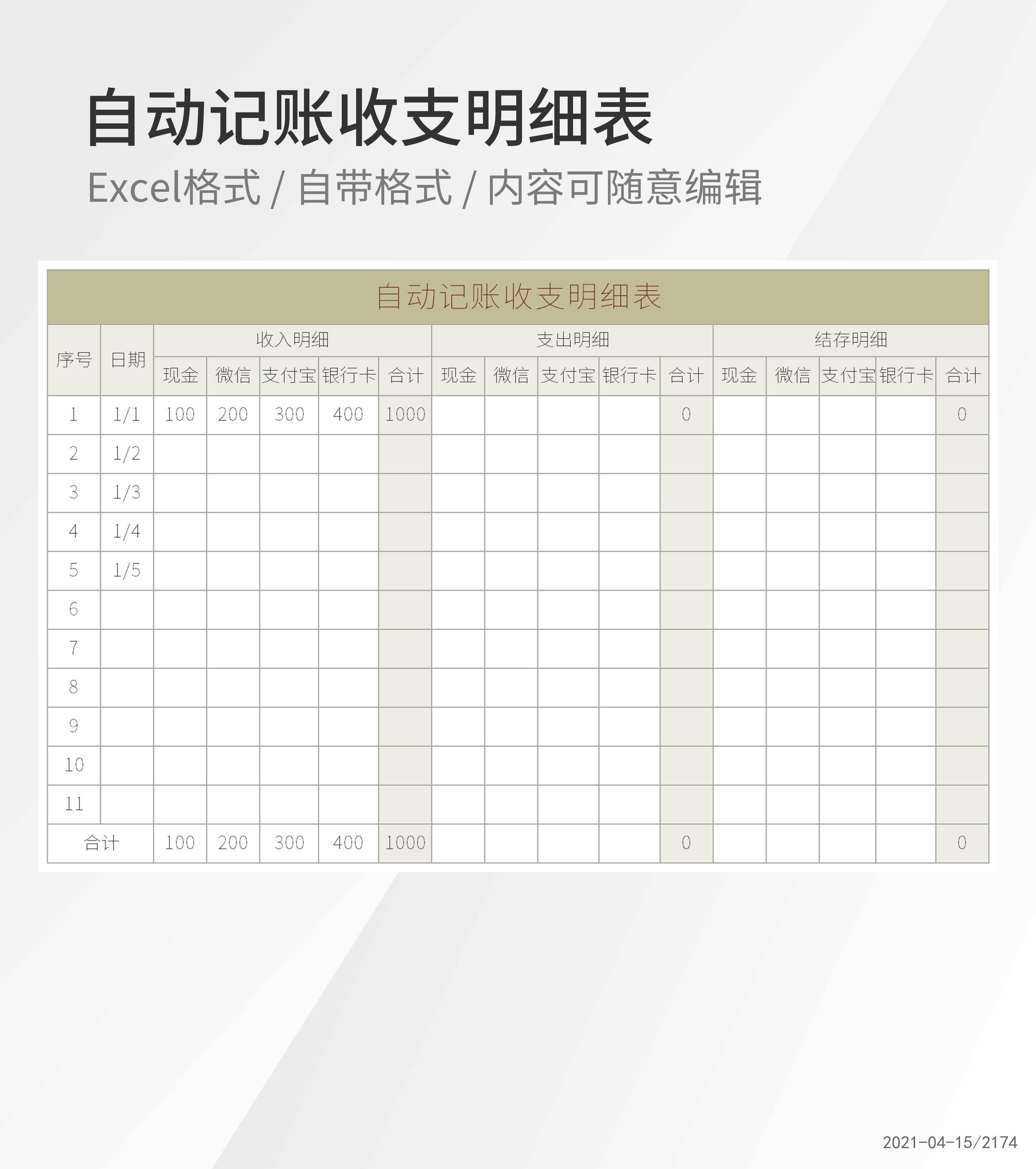 自动记账收支明细表Excel模板
