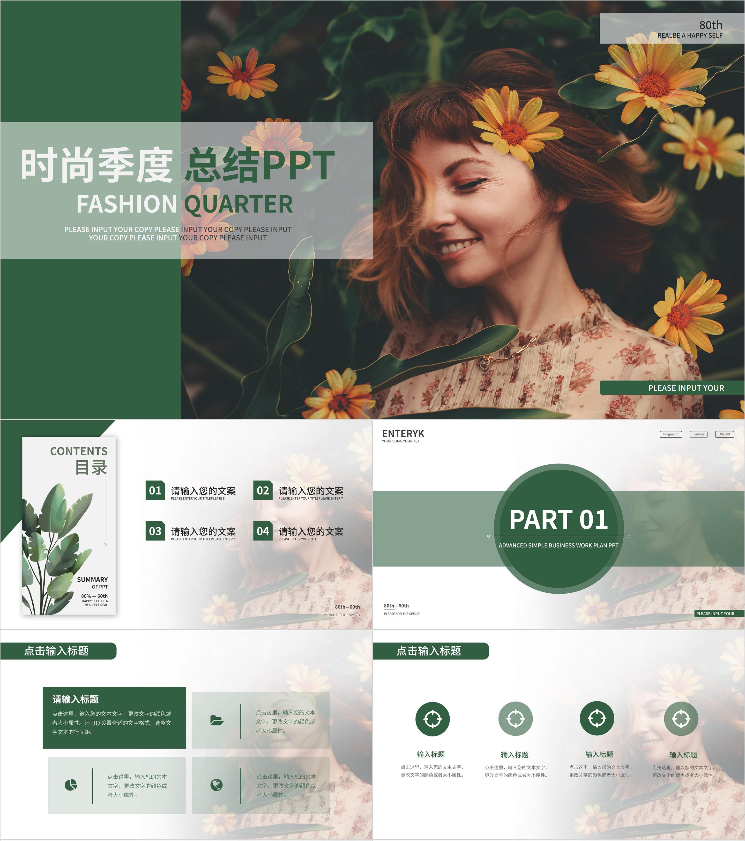 绿色时尚杂志风总结PPT模板