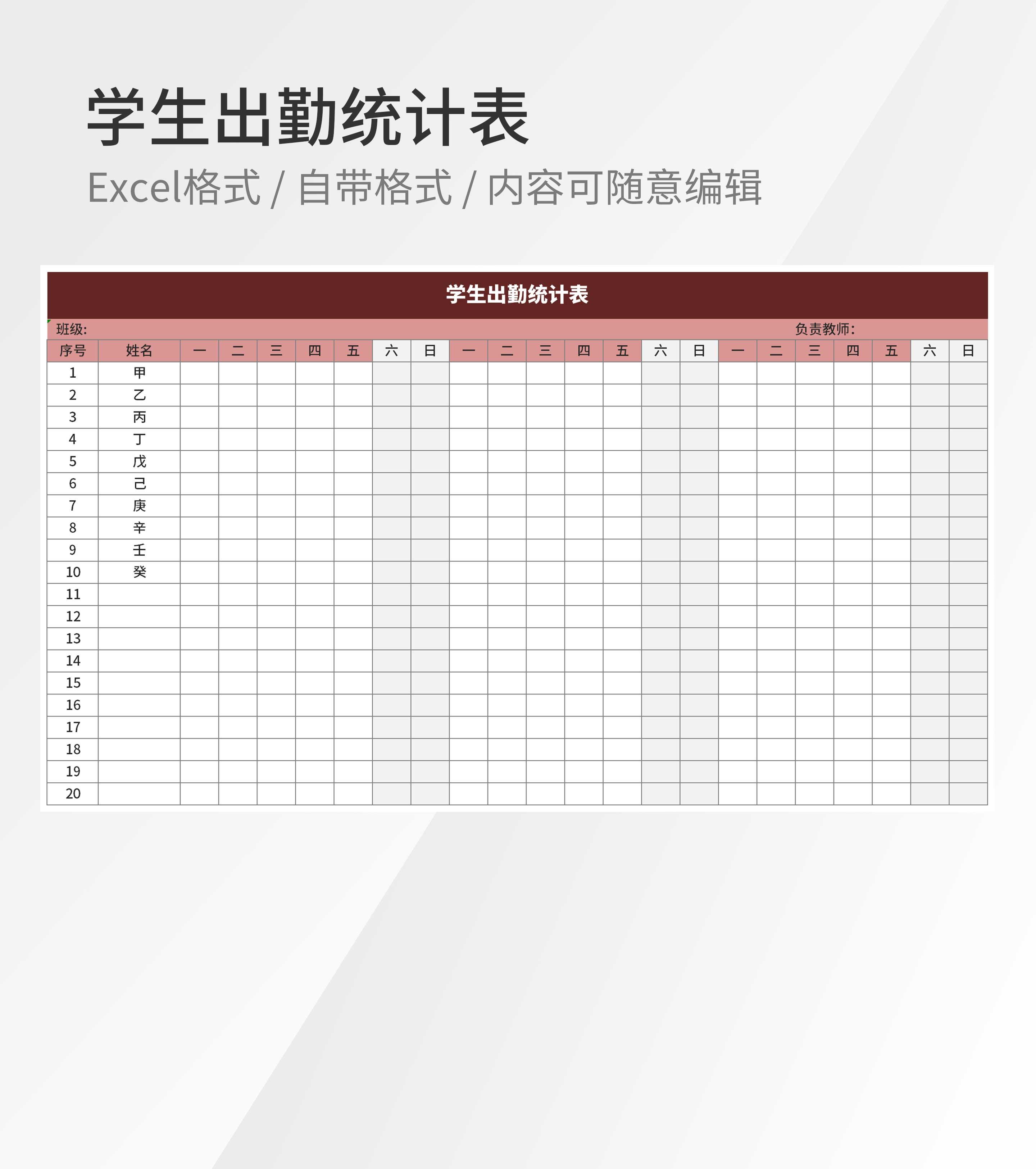 学生出勤统计表